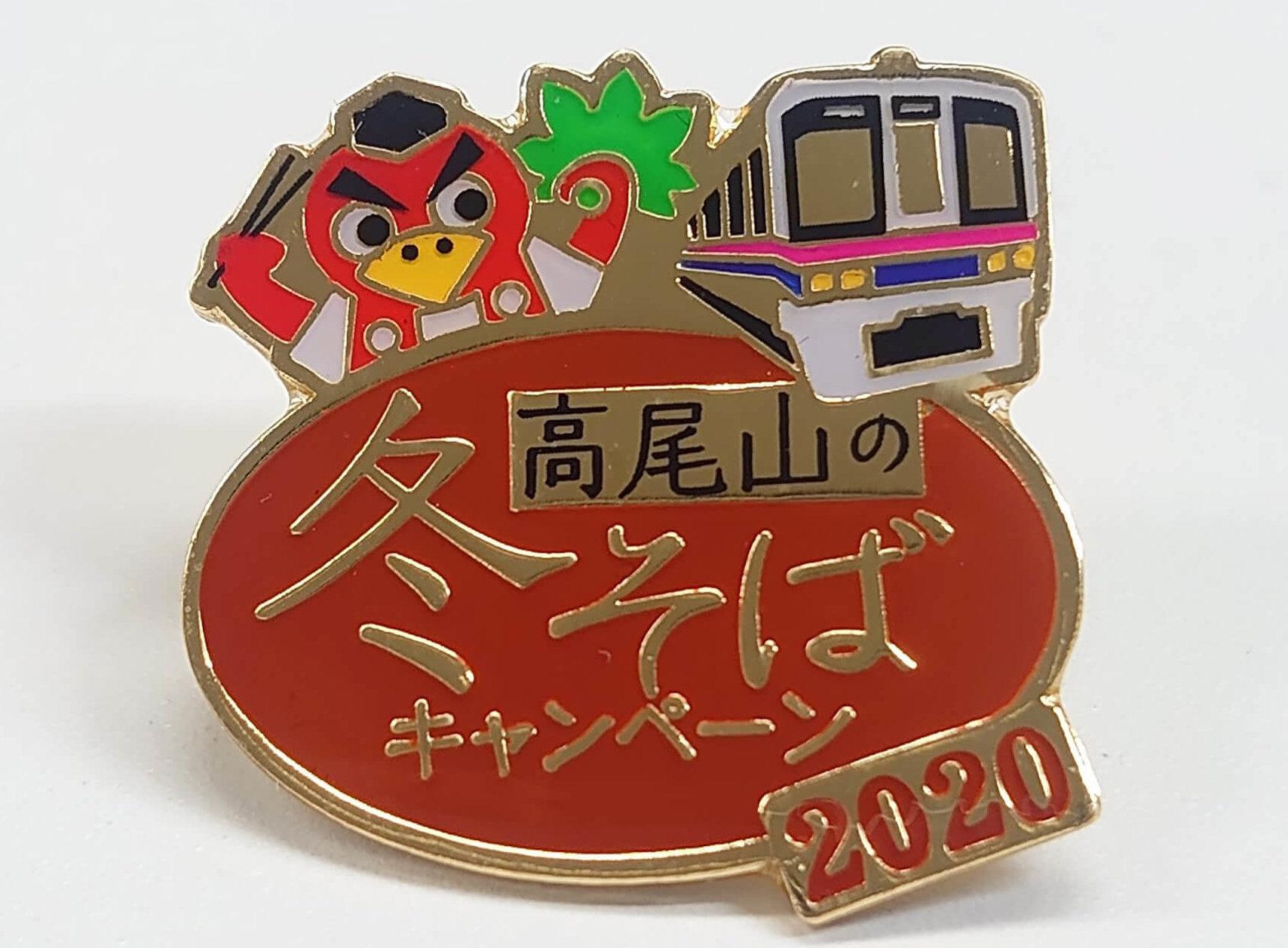 高尾山の冬そばキャンペーン・ピンバッヂ