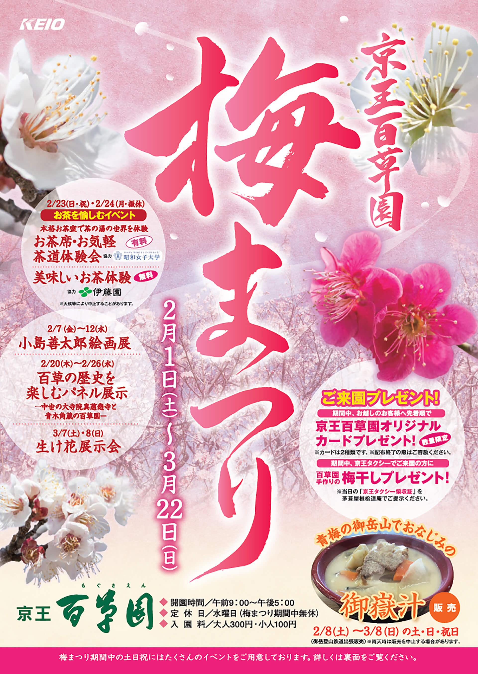 京王百草園「梅まつり」ポスター