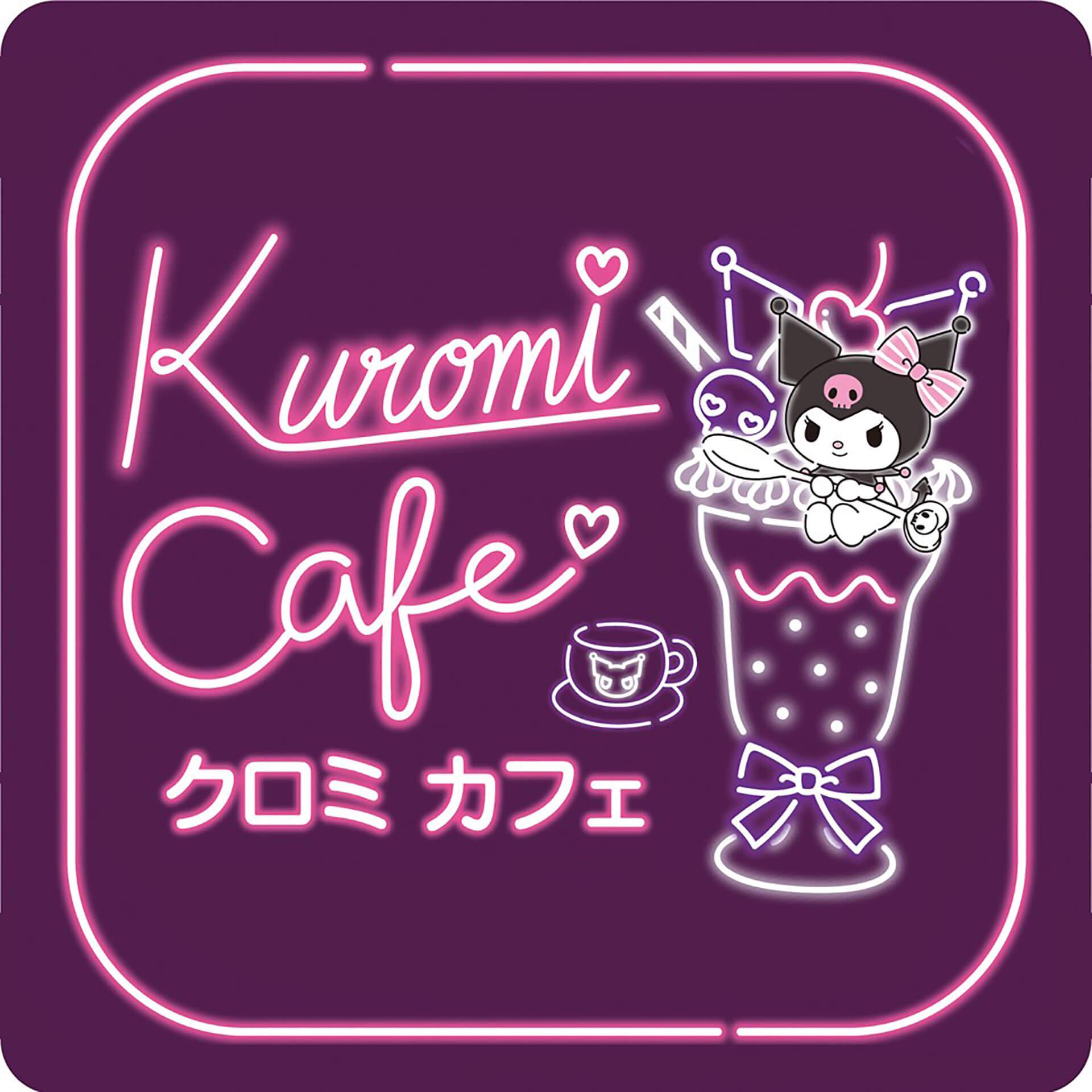 【そごう千葉店】クロミ カフェバナー