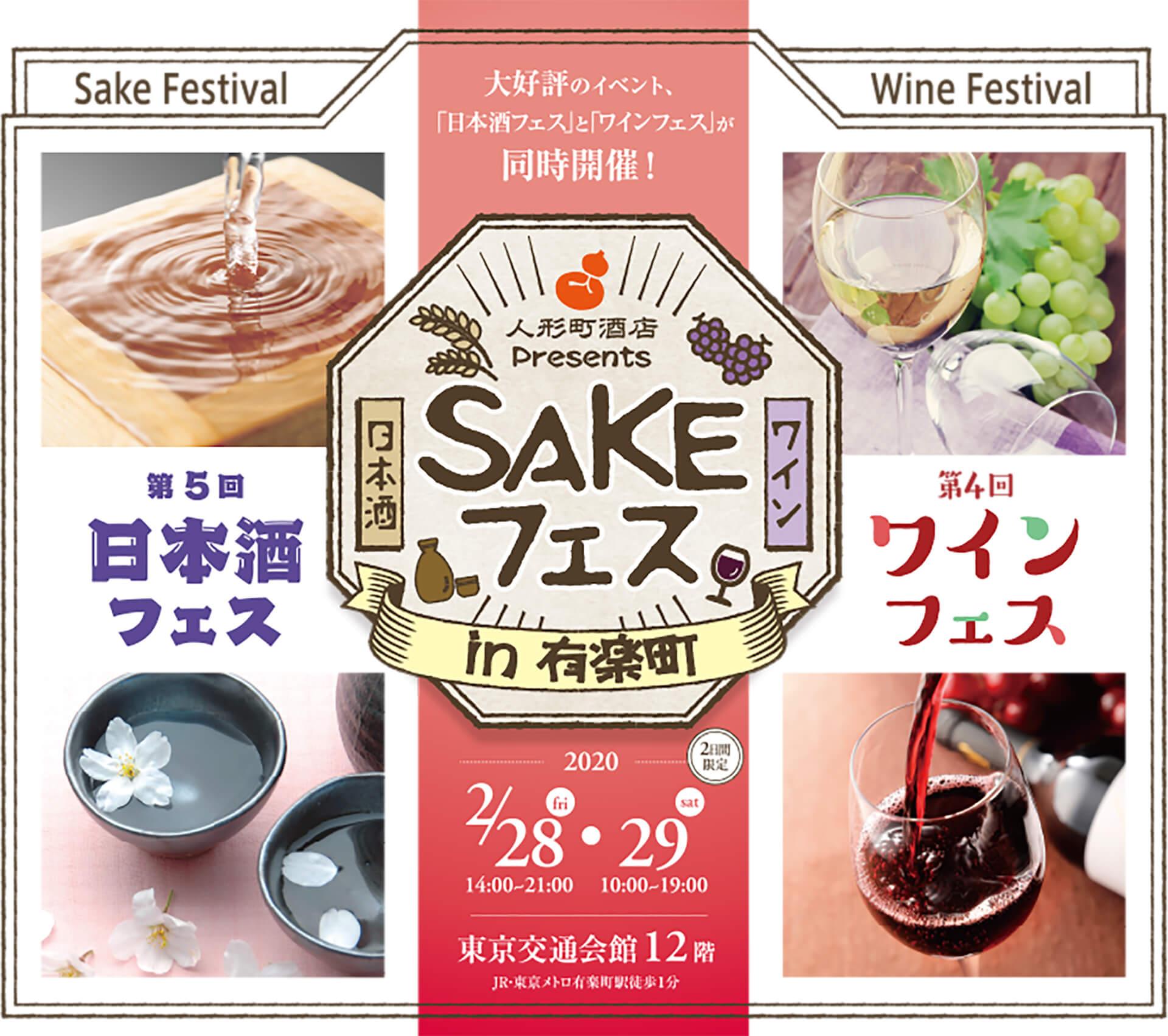 形町酒店presents『SAKEフェス』バナー