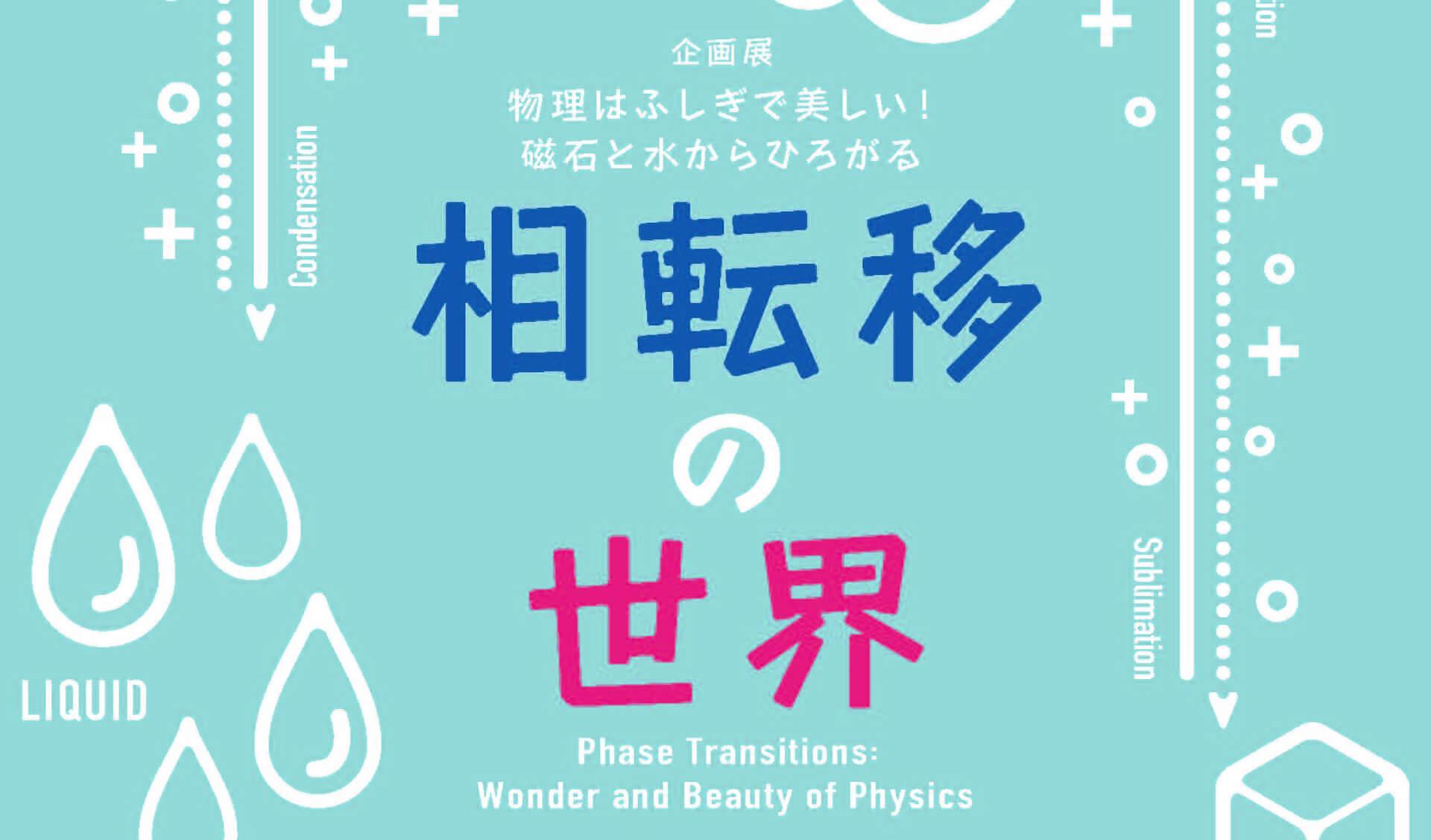 企画展「物理はふしぎで美しい! 磁石と水からひろがる相転移の世界」バナー