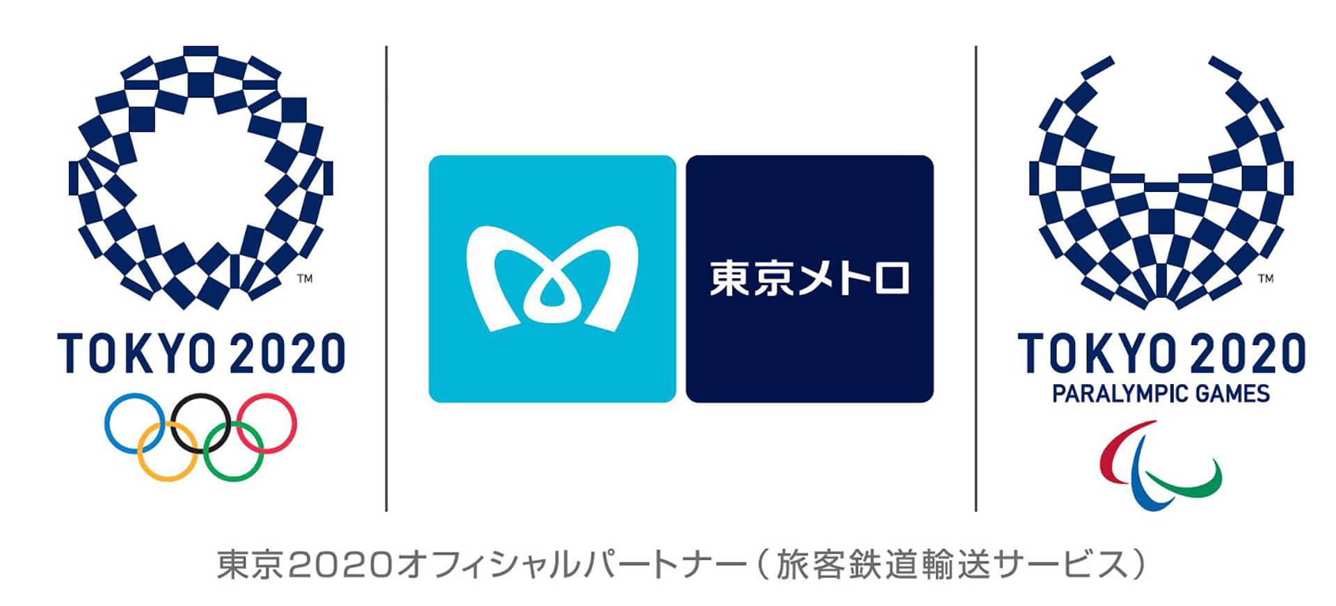 東京メトロ・オリンピックロゴ