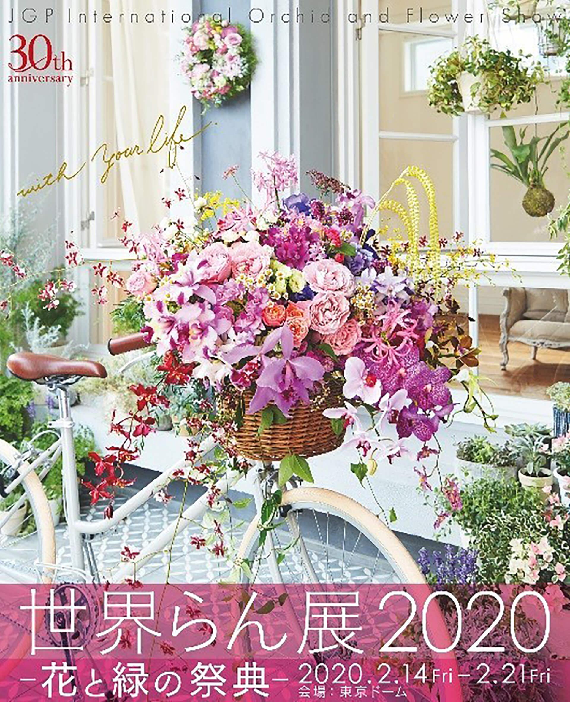 世界らん展2020‐花と緑の祭典‐バナー