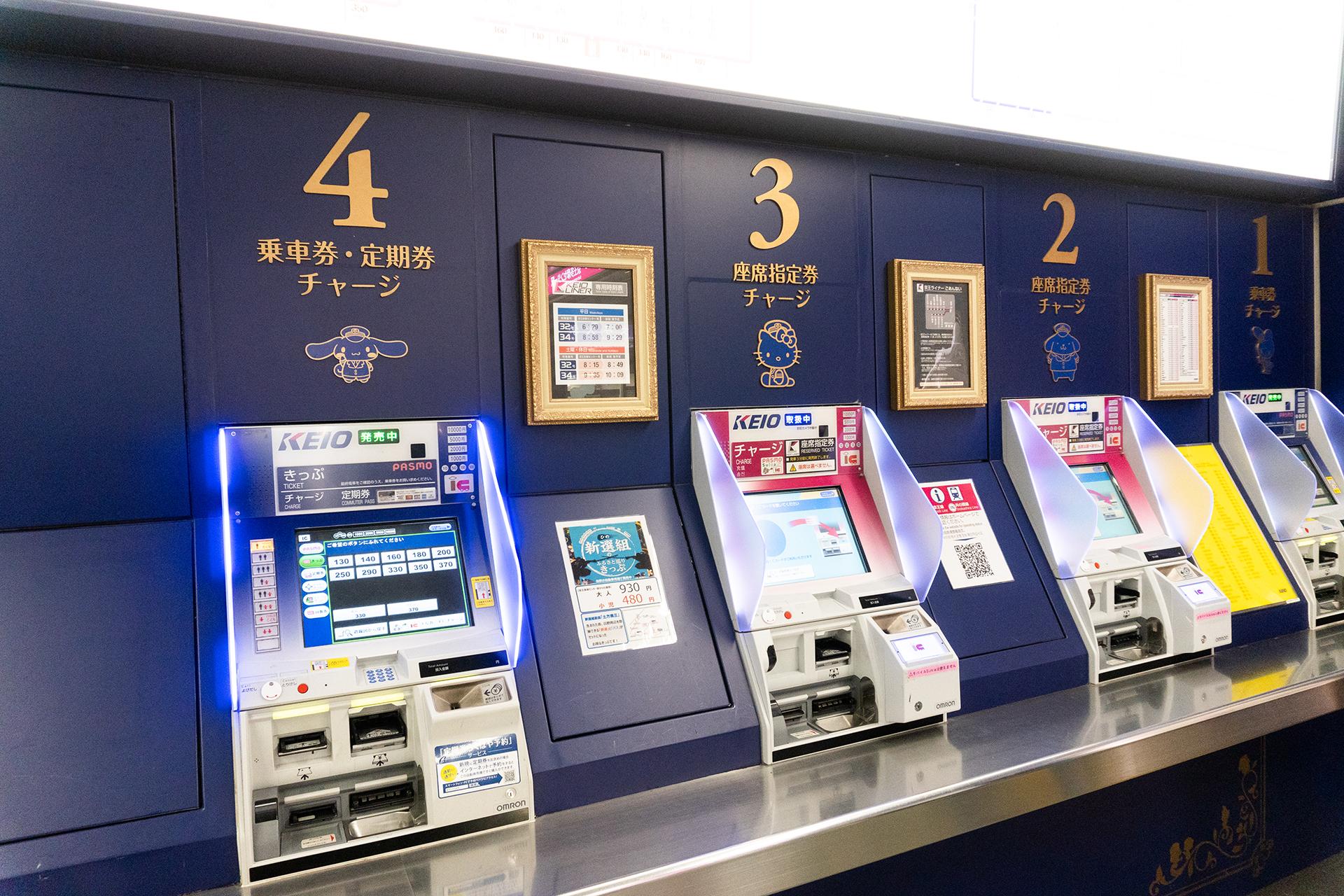 多摩センター駅毛印旛行き