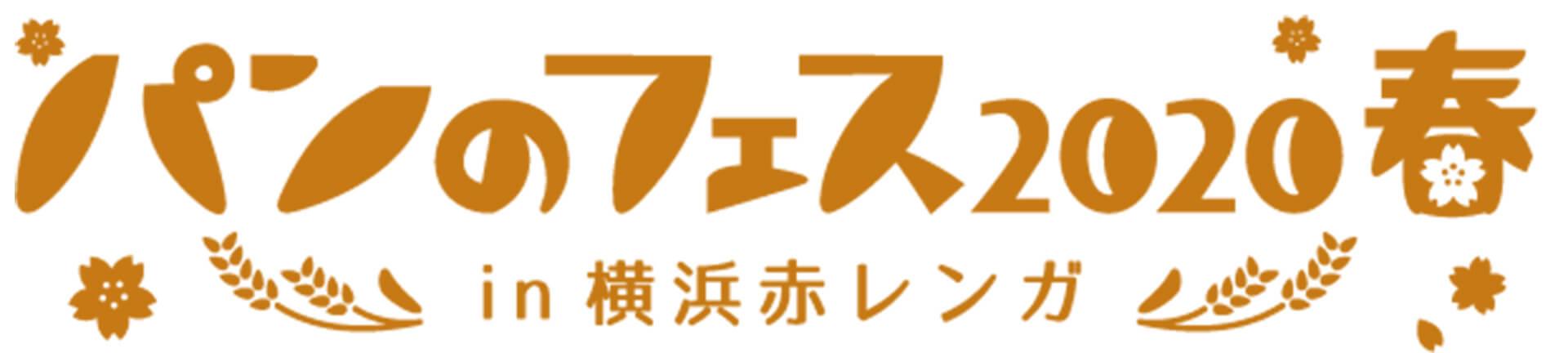 パンのフェス2020春 in 横浜赤レンガバナー