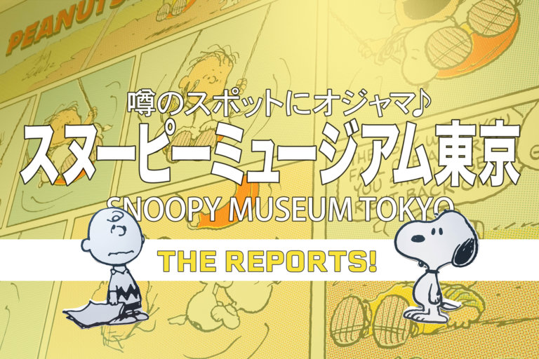 スヌーピーミュージアム東京・バナー