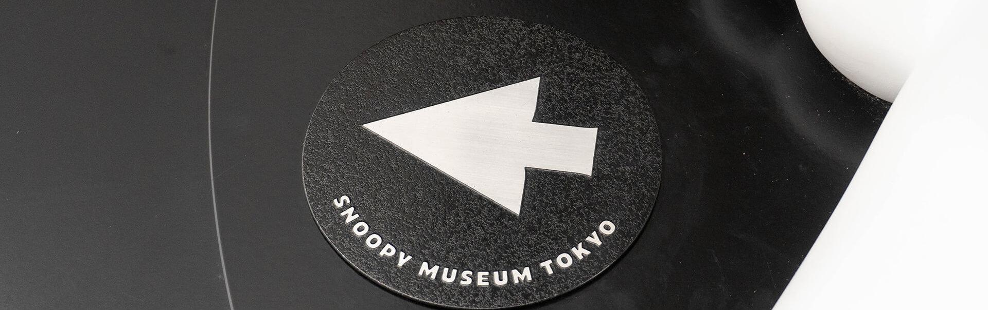 スヌーピーミュージアム東京・案内板