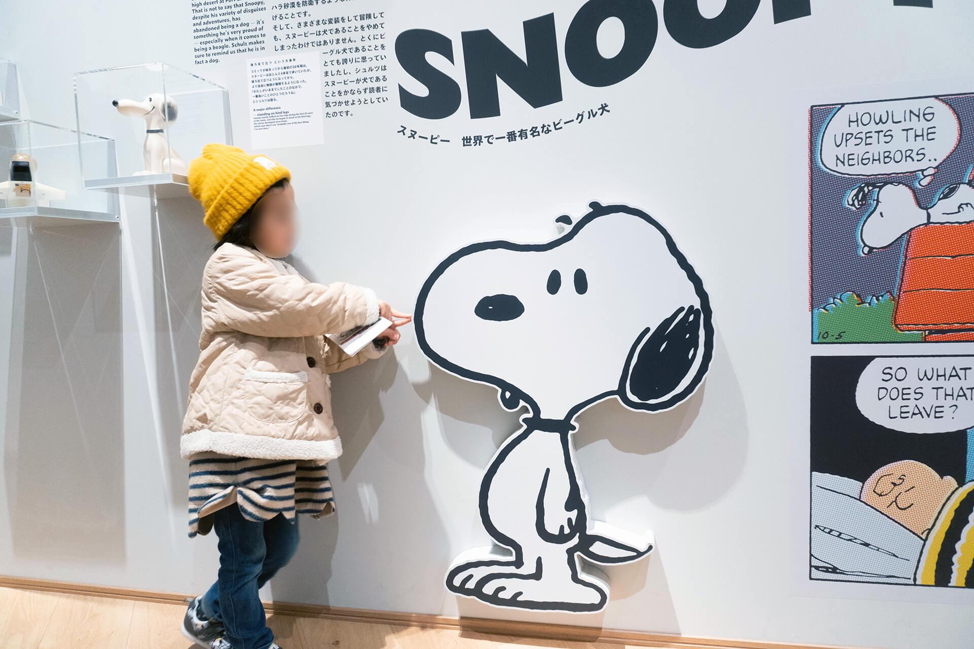 スヌーピーミュージアム東京・ピーナッツギャングギャラリー