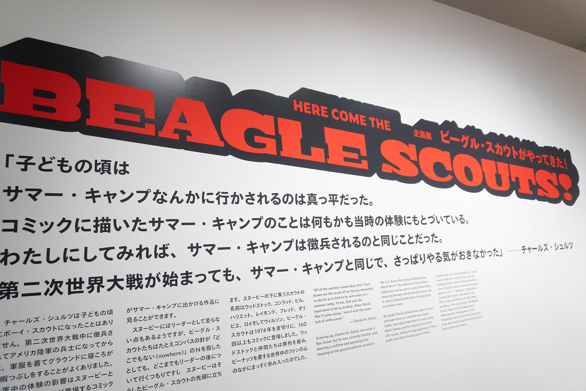 スヌーピーミュージアム東京・企画展