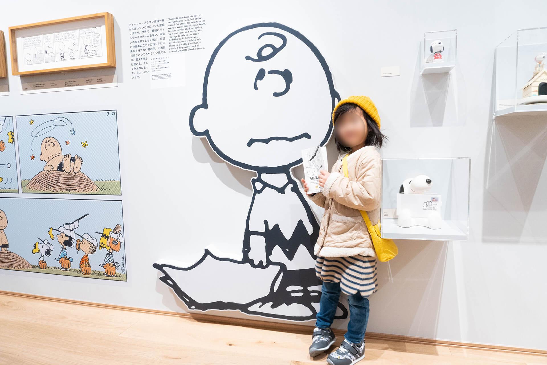 スヌーピーミュージアム東京・イメージ