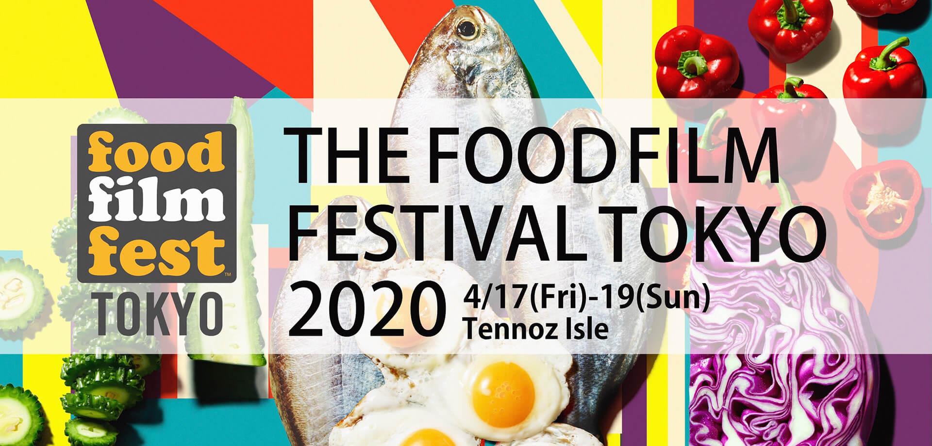 The Food Film Festival Tokyo 2020バナー