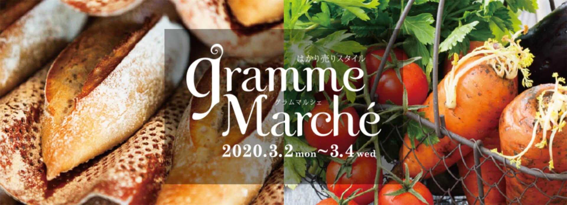 丸の内 gramme Marche