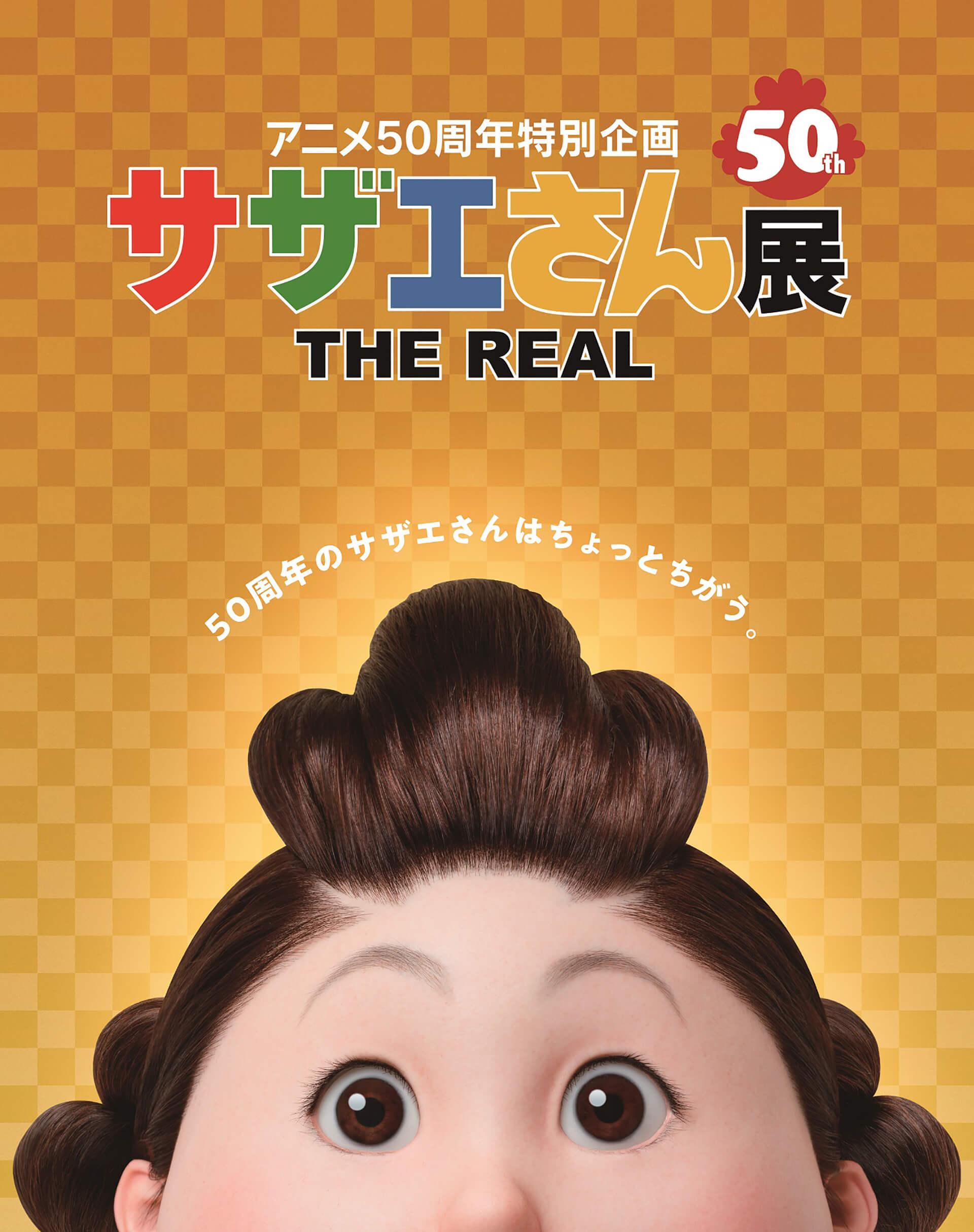 サザエさん展 THE REAL・ポスター
