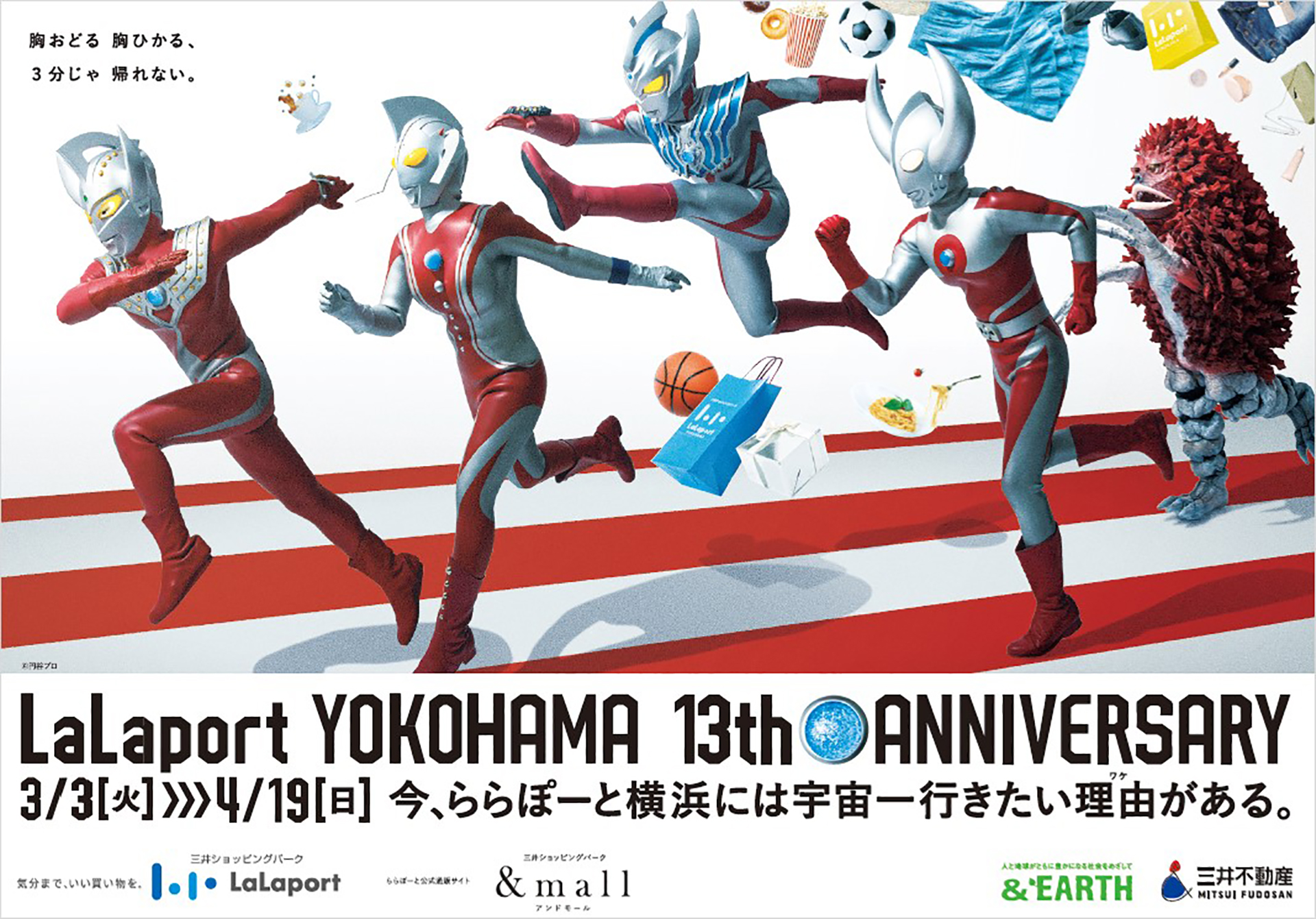 ららぽーと横浜13周年記念イベント