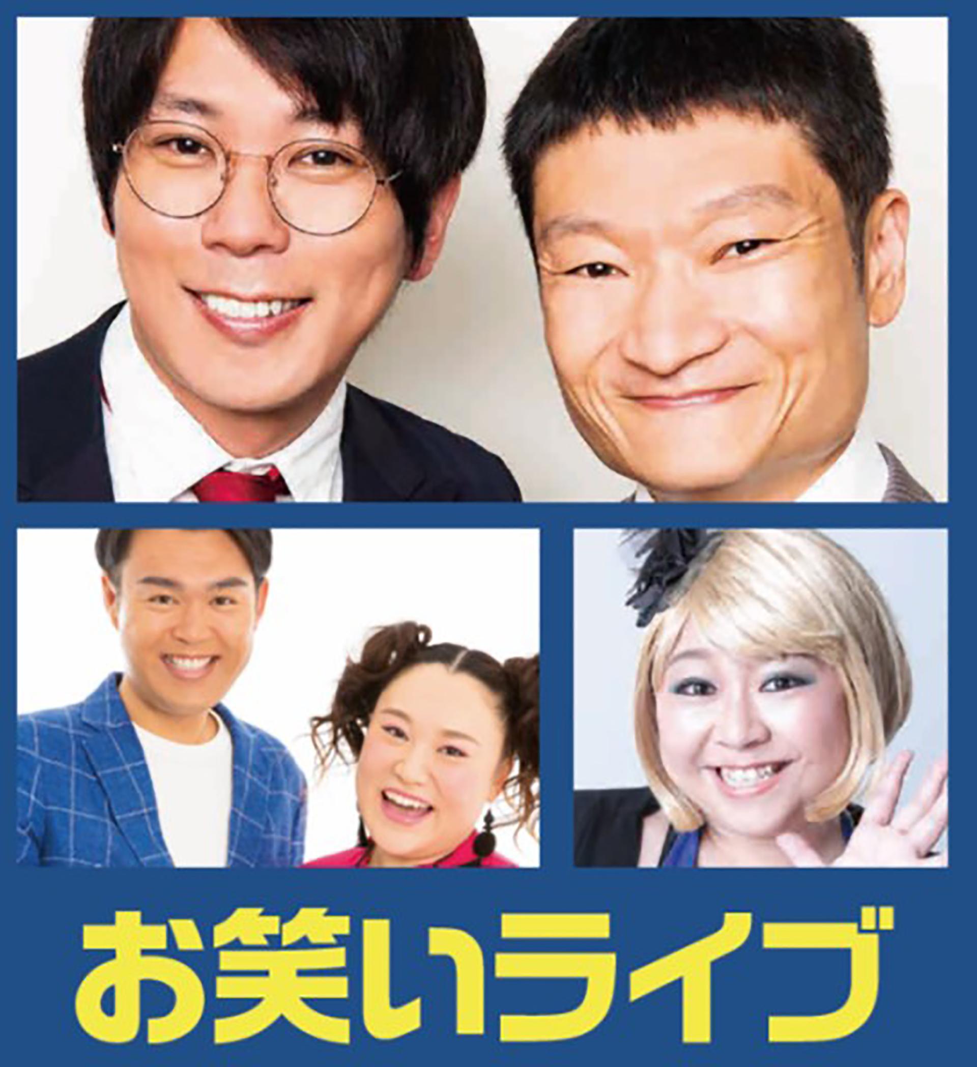ららぽーと横浜13周年記念イベント・吉本お笑い