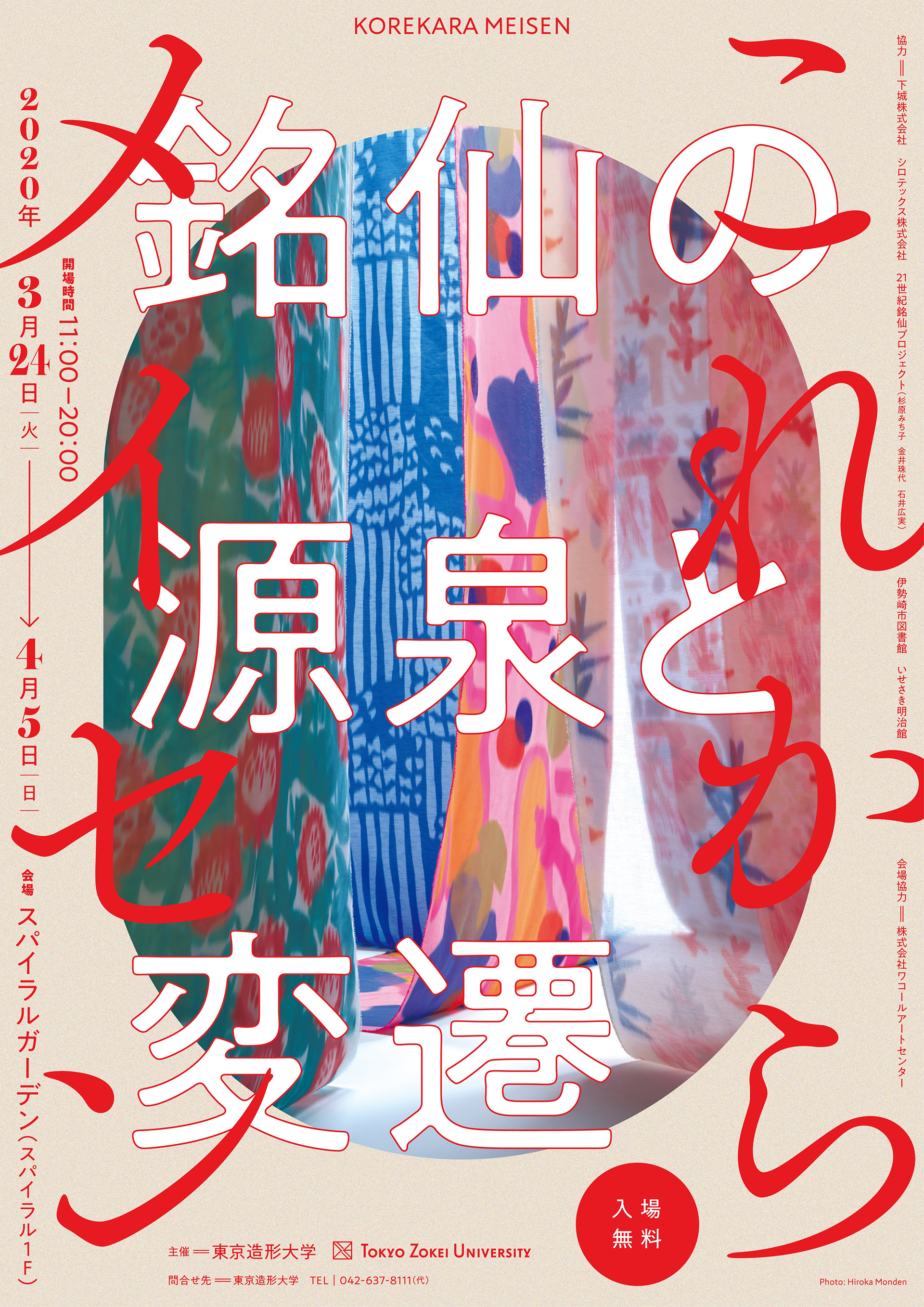 これからメイセン −銘仙の源泉と変遷−・メインポスター