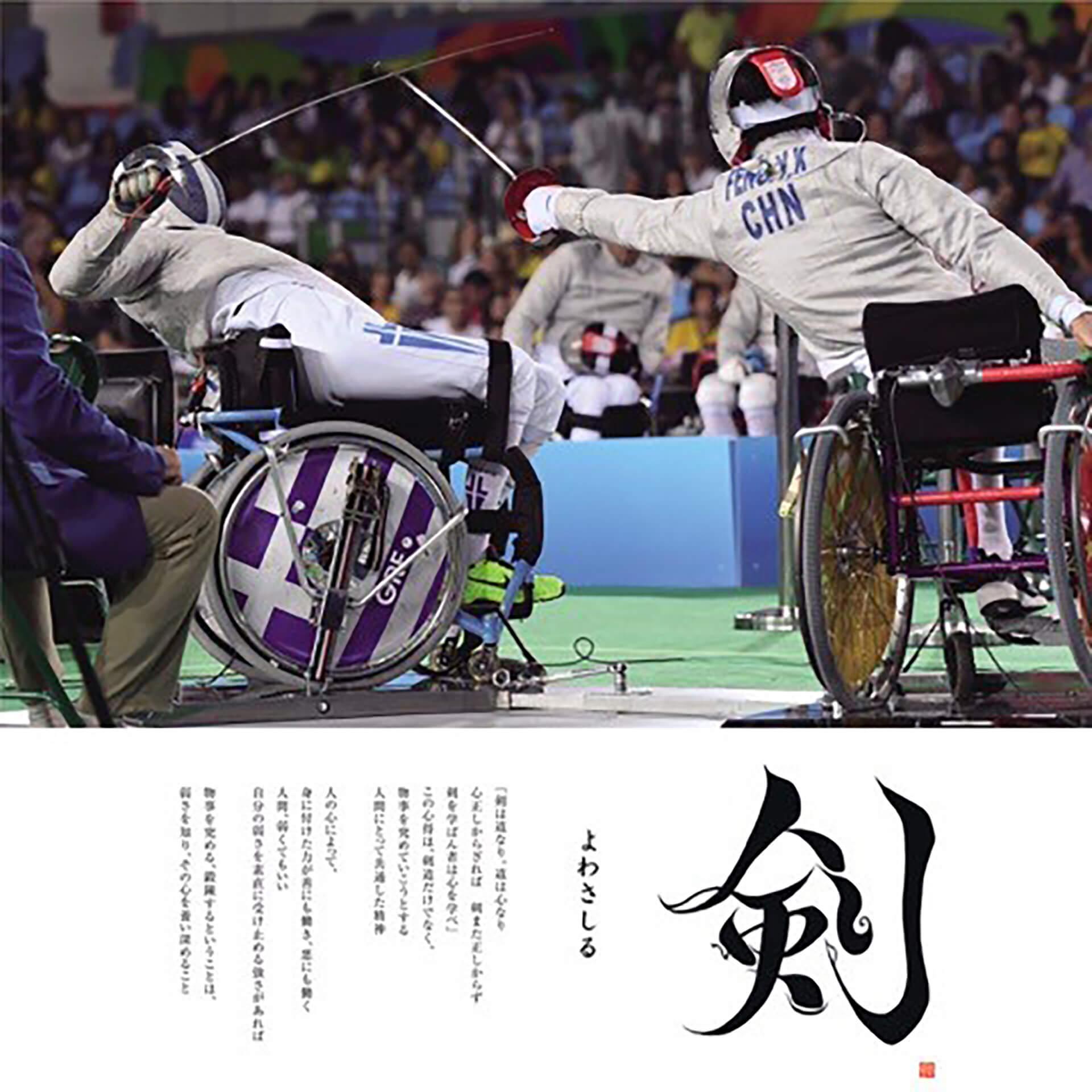 「パラリンピックフォト」コラボ作品