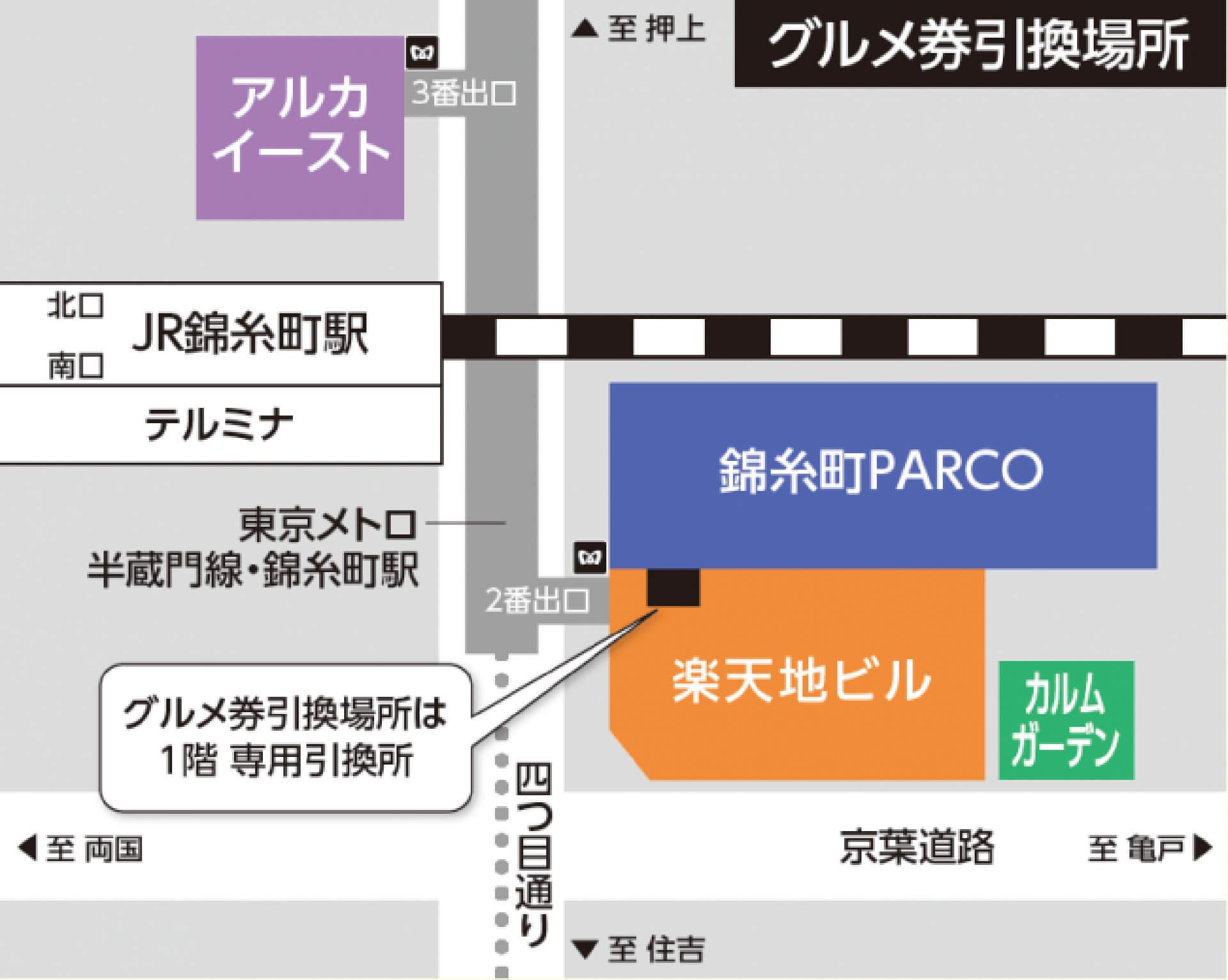 グルメ3スタンプラリー開催店舗マップ