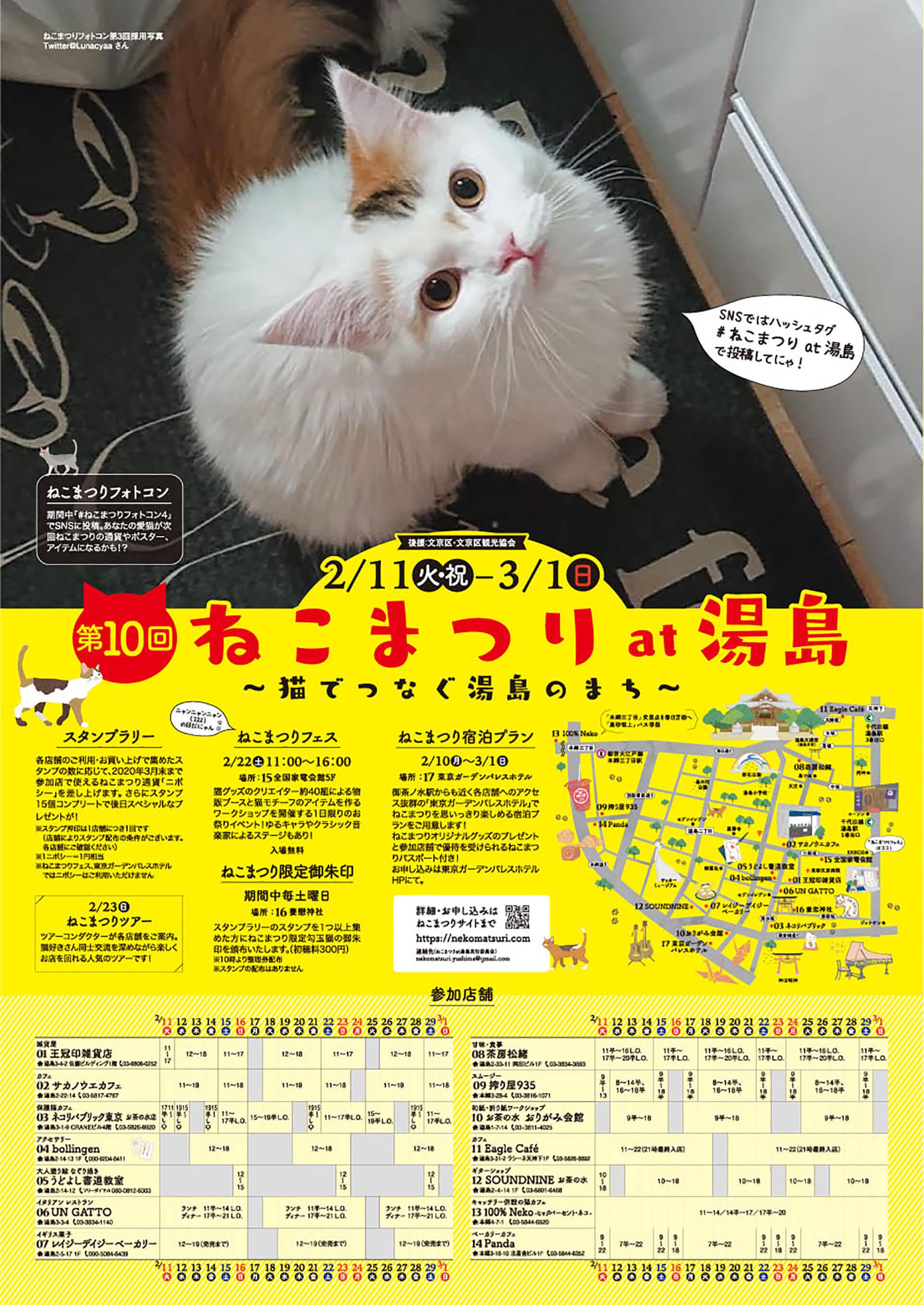 ねこまつり at 湯島・ポスター