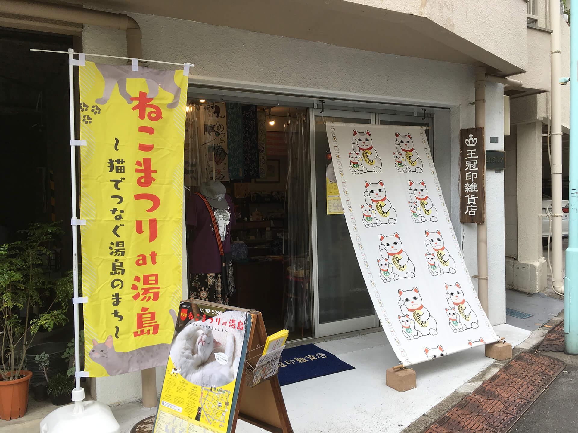 ねこまつり at 湯島・参加店