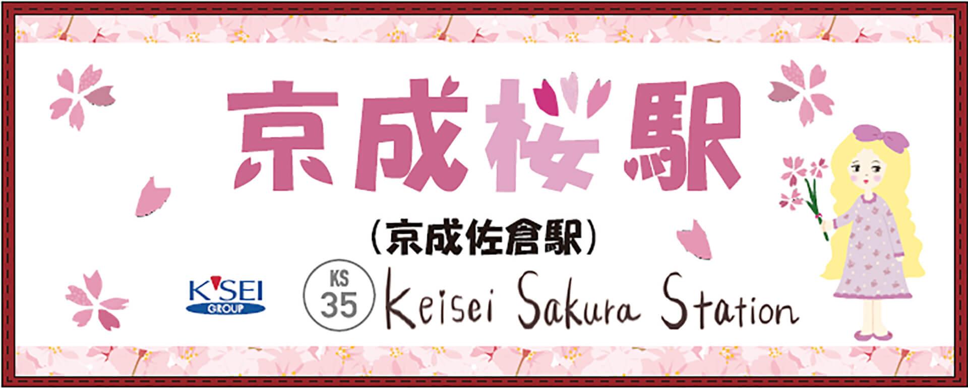 桜に染まるまち、 佐倉・駅看板
