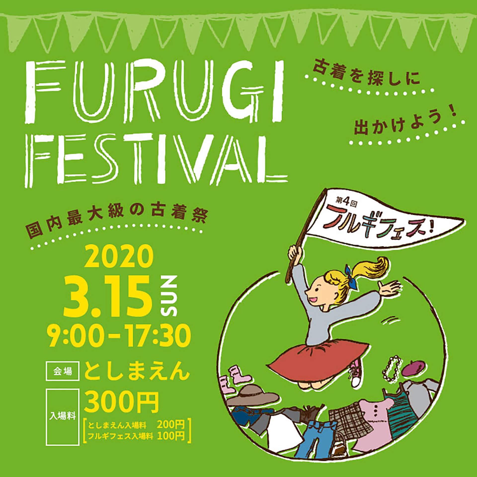 第4回 FURUGI フェスティバル・バナー
