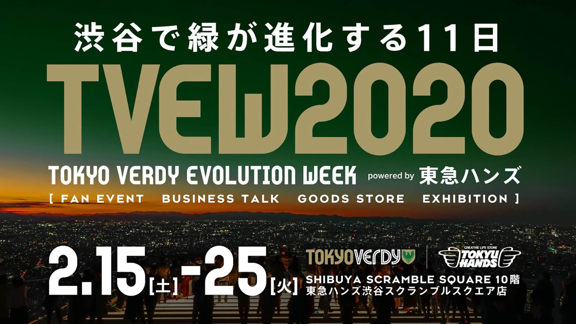 TOKYO VERDY EVOLUTION WEEK 2020 in SHIBUYA powered by 東急ハンズ