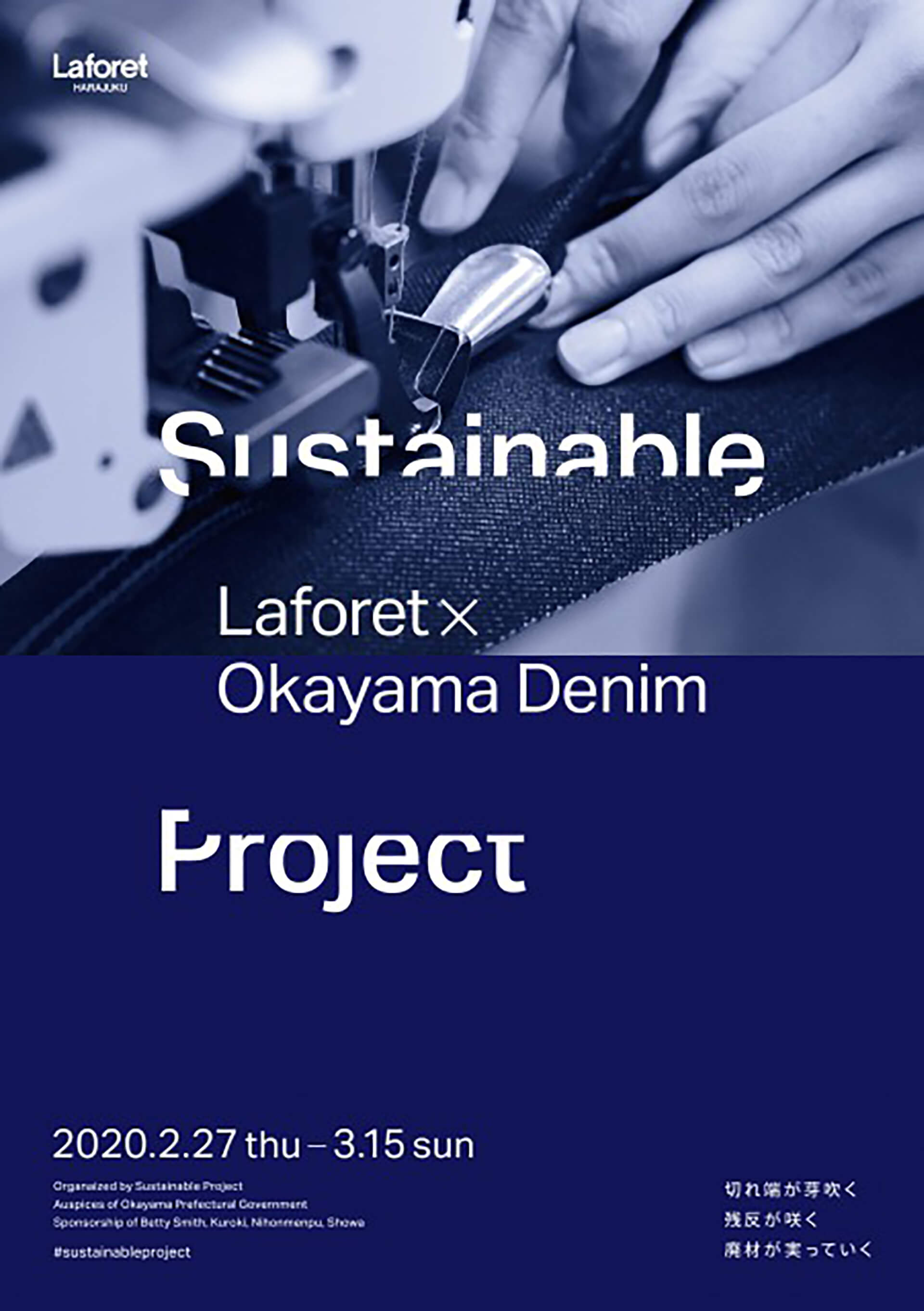 Sustainable Project Laforet×Okayama Denimポスター