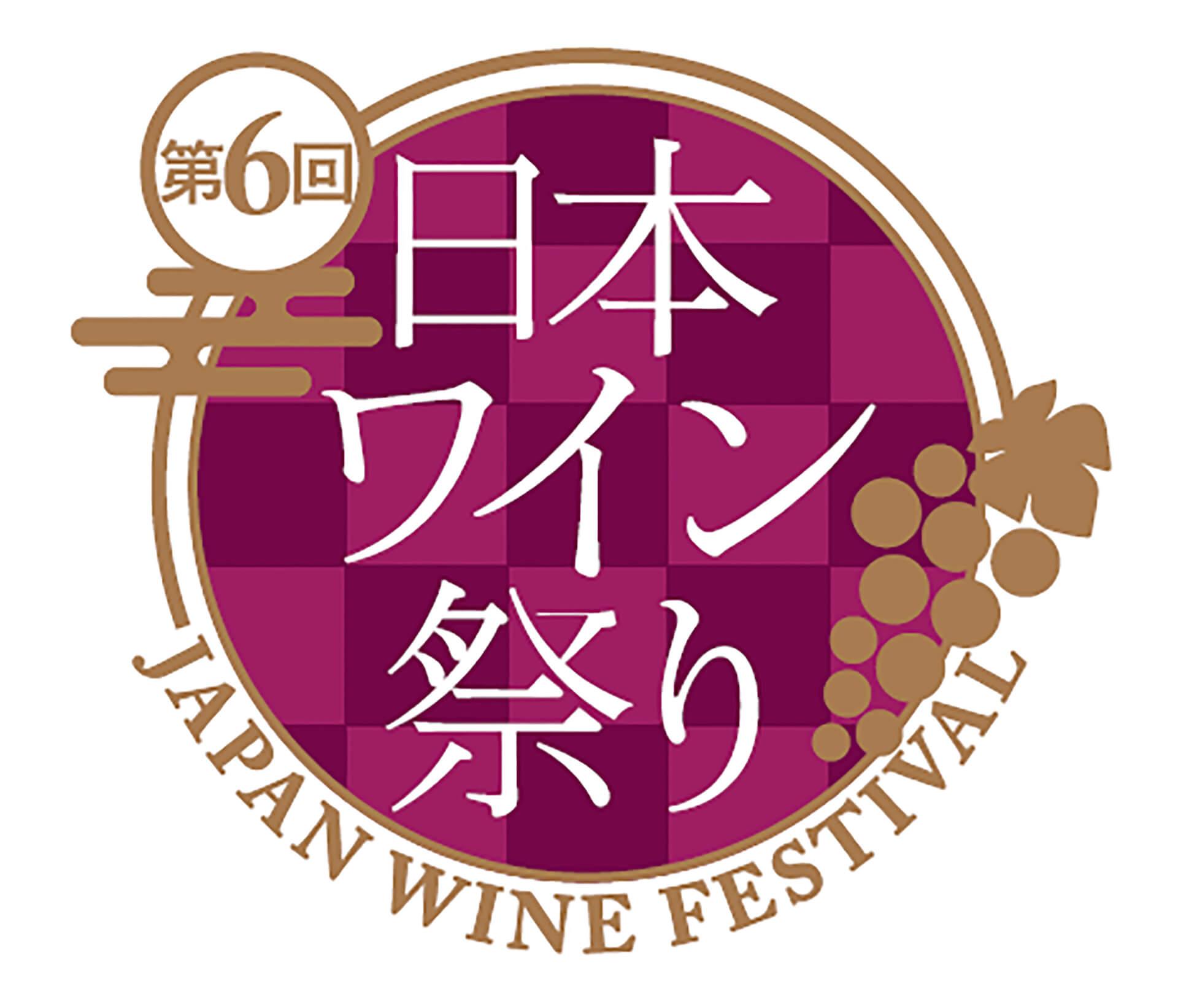 第6回 日本ワイン祭り ~JAPAN WINE FESTIVAL~ロゴ