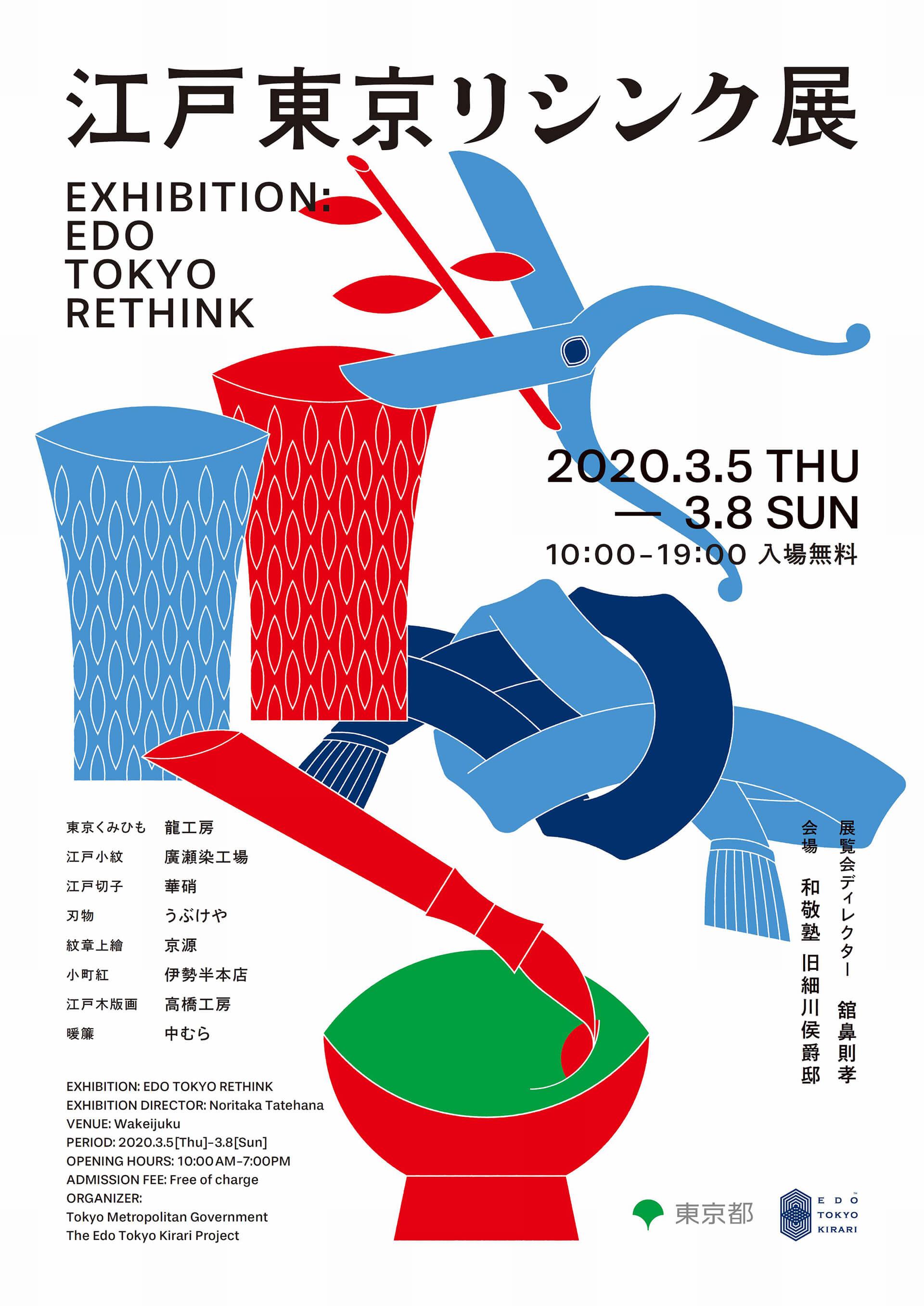 江戸東京リシンク展・ポスター