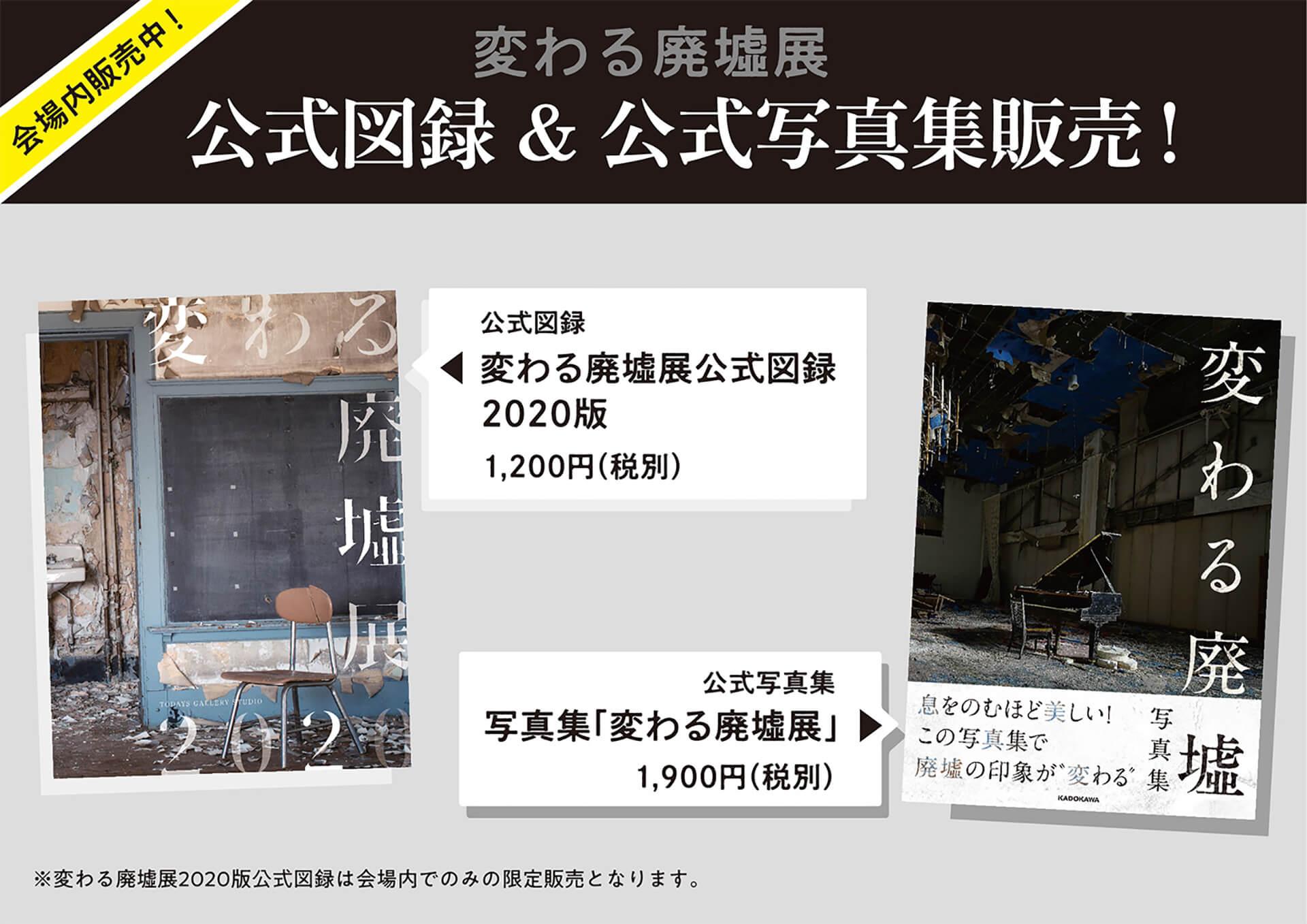 変わる廃墟展 2020・物販目録
