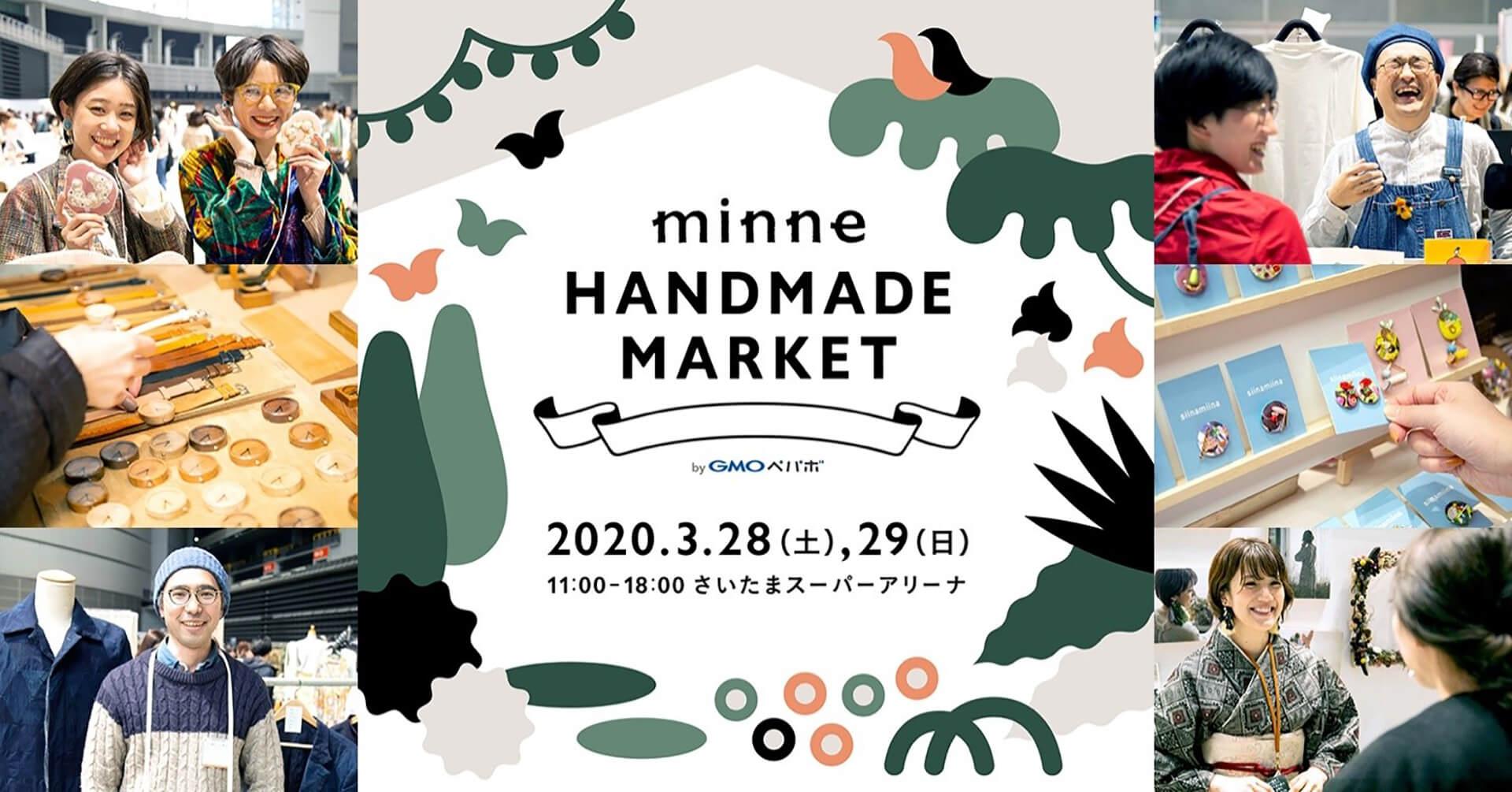 minneのハンドメイドマーケット2020