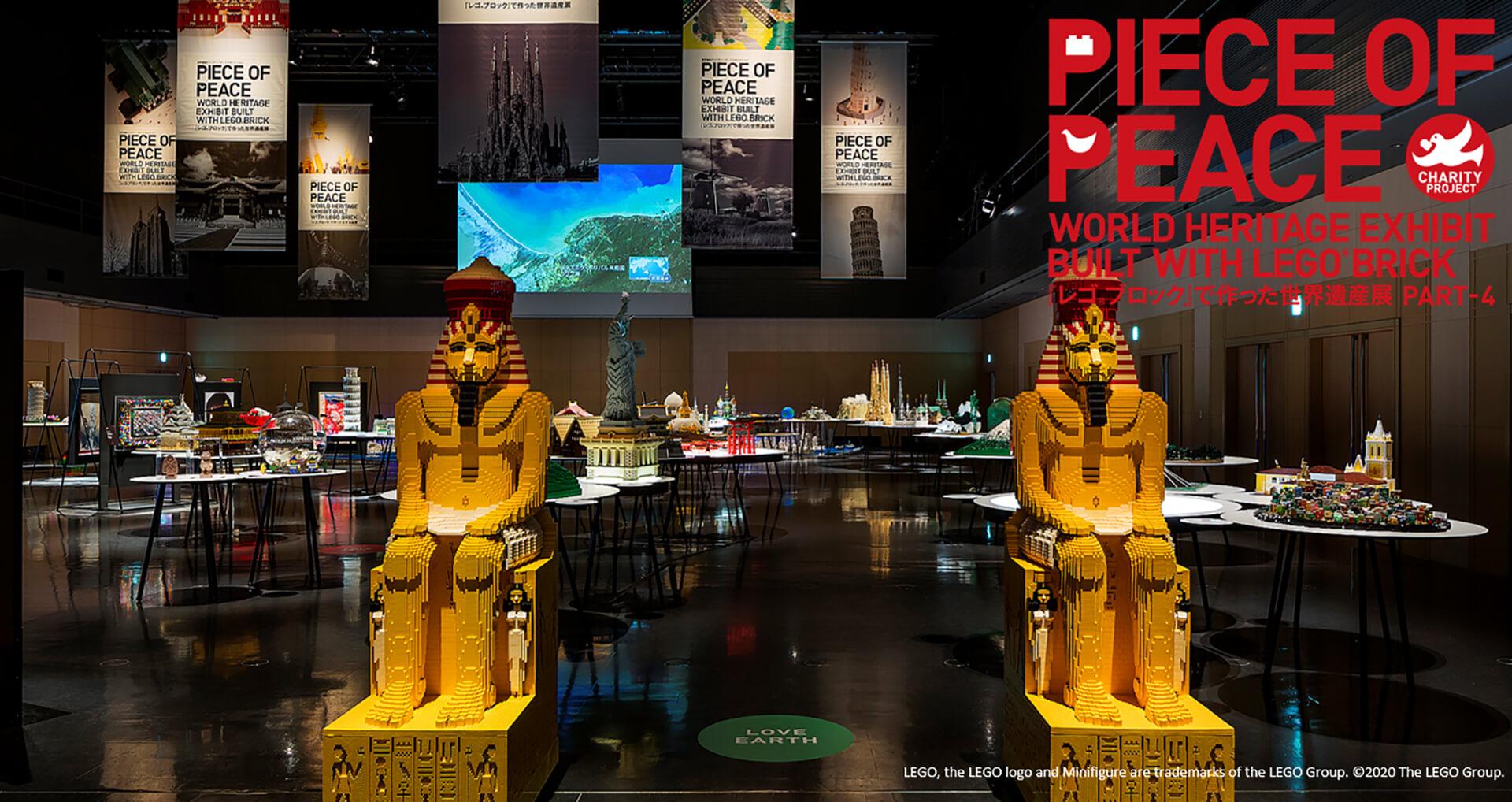 PIECE OF PEACE 『レゴ(R)ブロック』で作った世界遺産展 PART-4・メインビジュアル