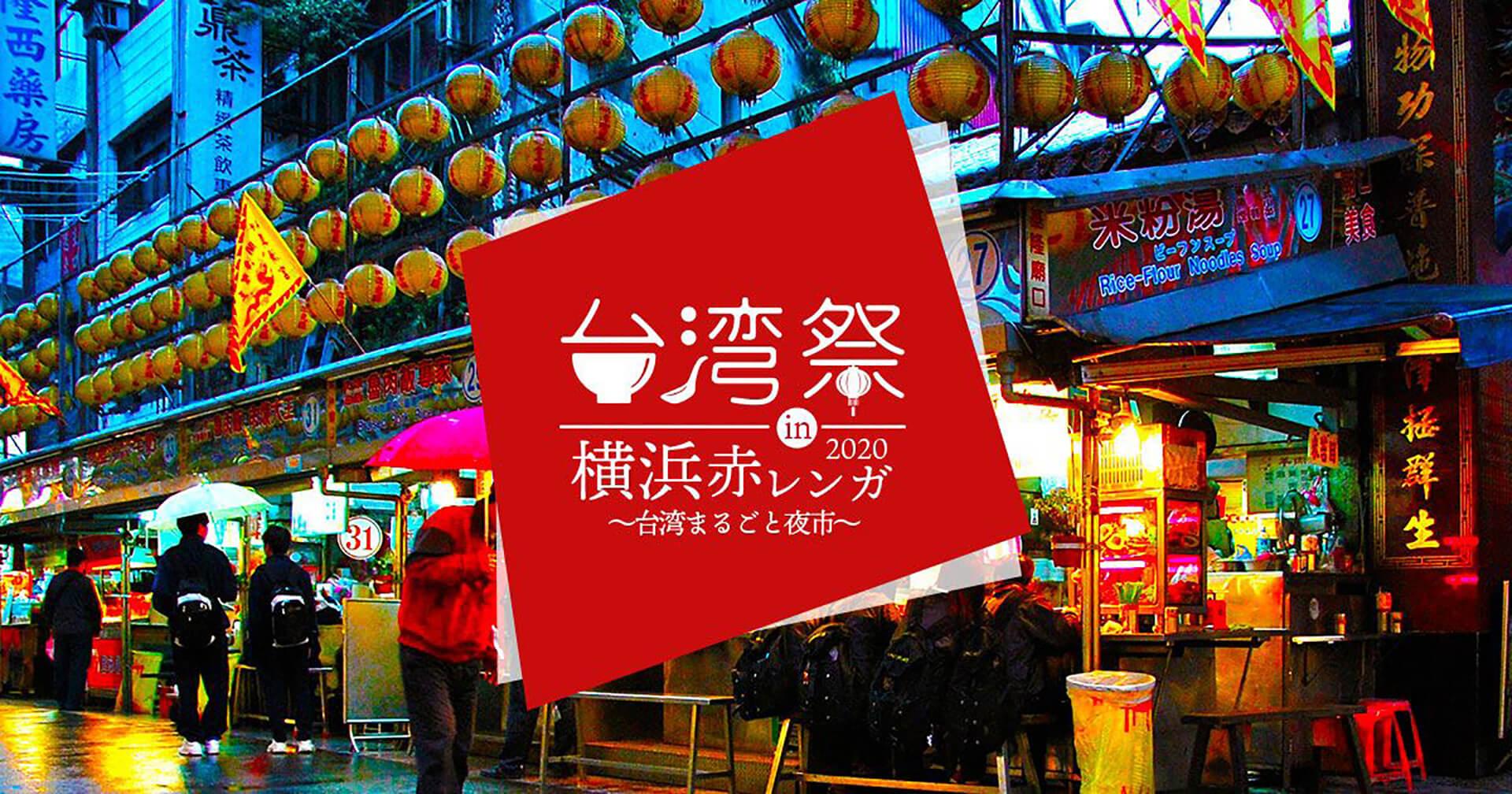 台湾祭in 横浜赤レンガ 2020バナー