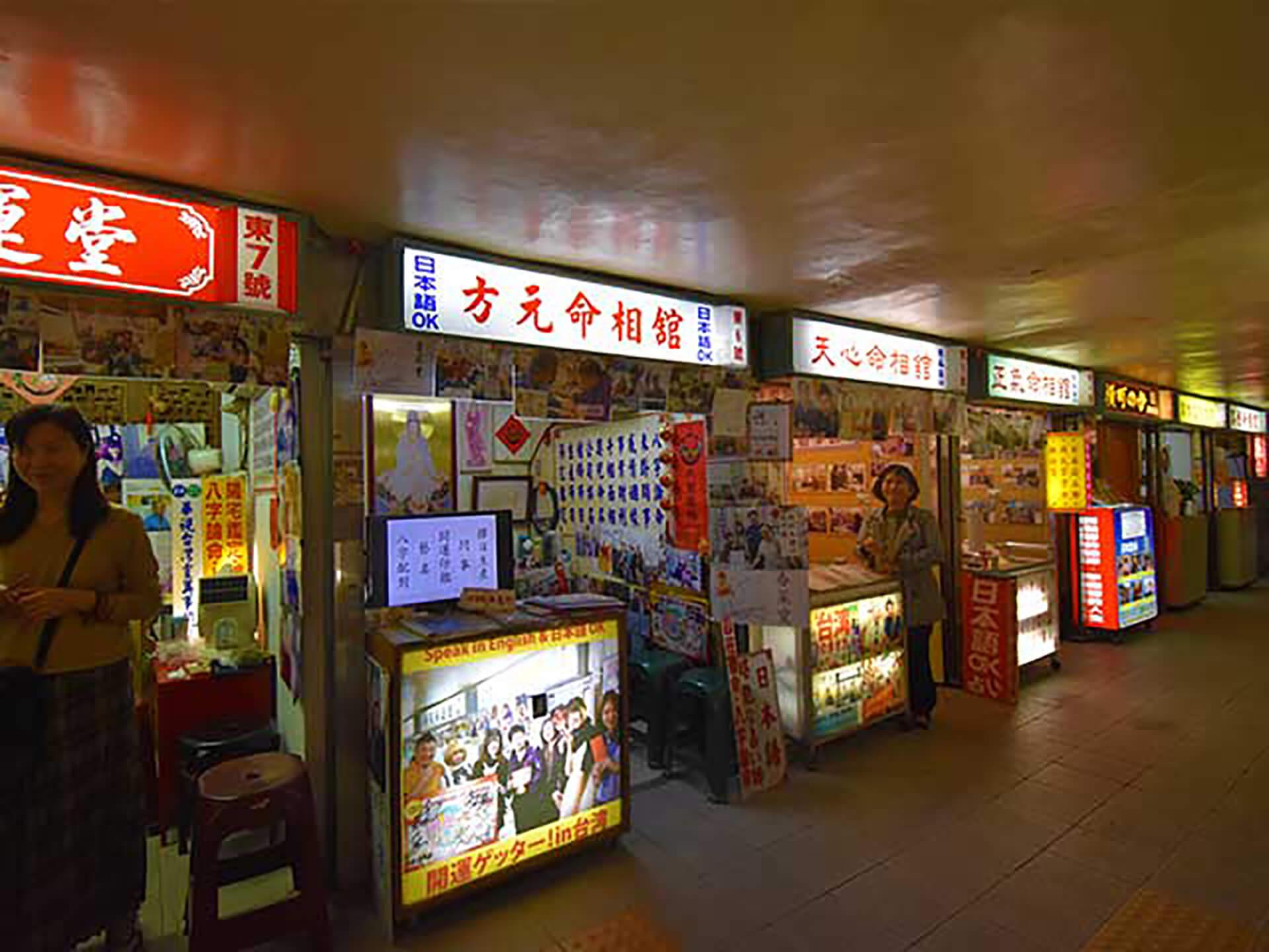 台湾祭in 横浜赤レンガ 2020占い市場