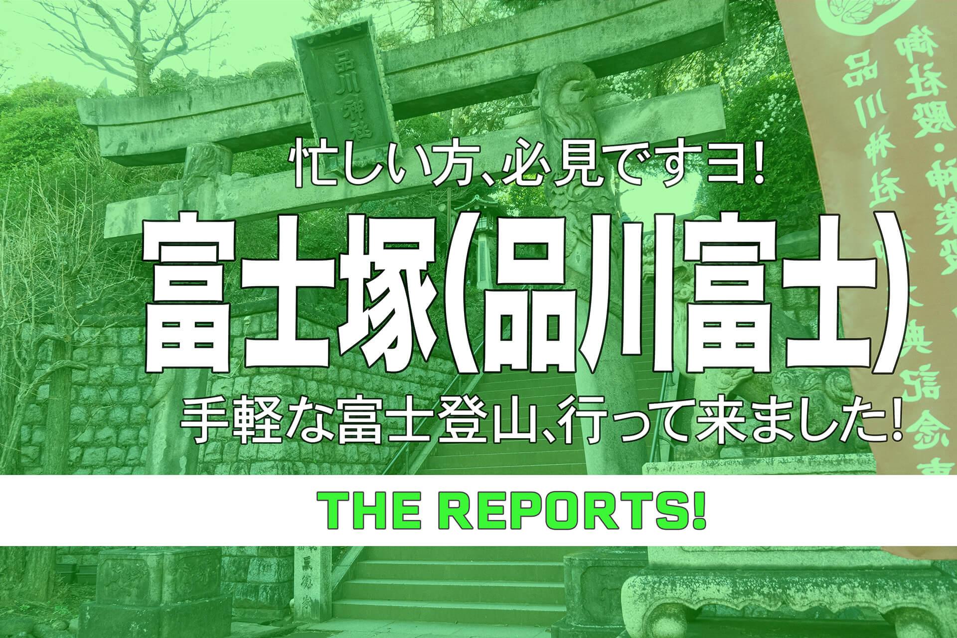品川神社・富士塚・品川富士バナー