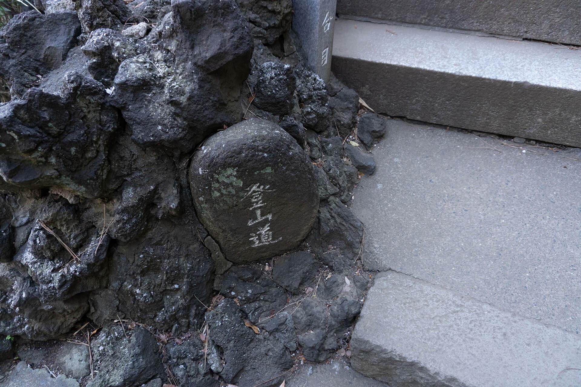 品川神社登山道
