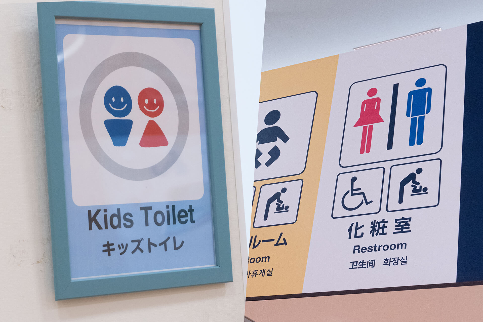 アネビートリムパークお台場・トイレ