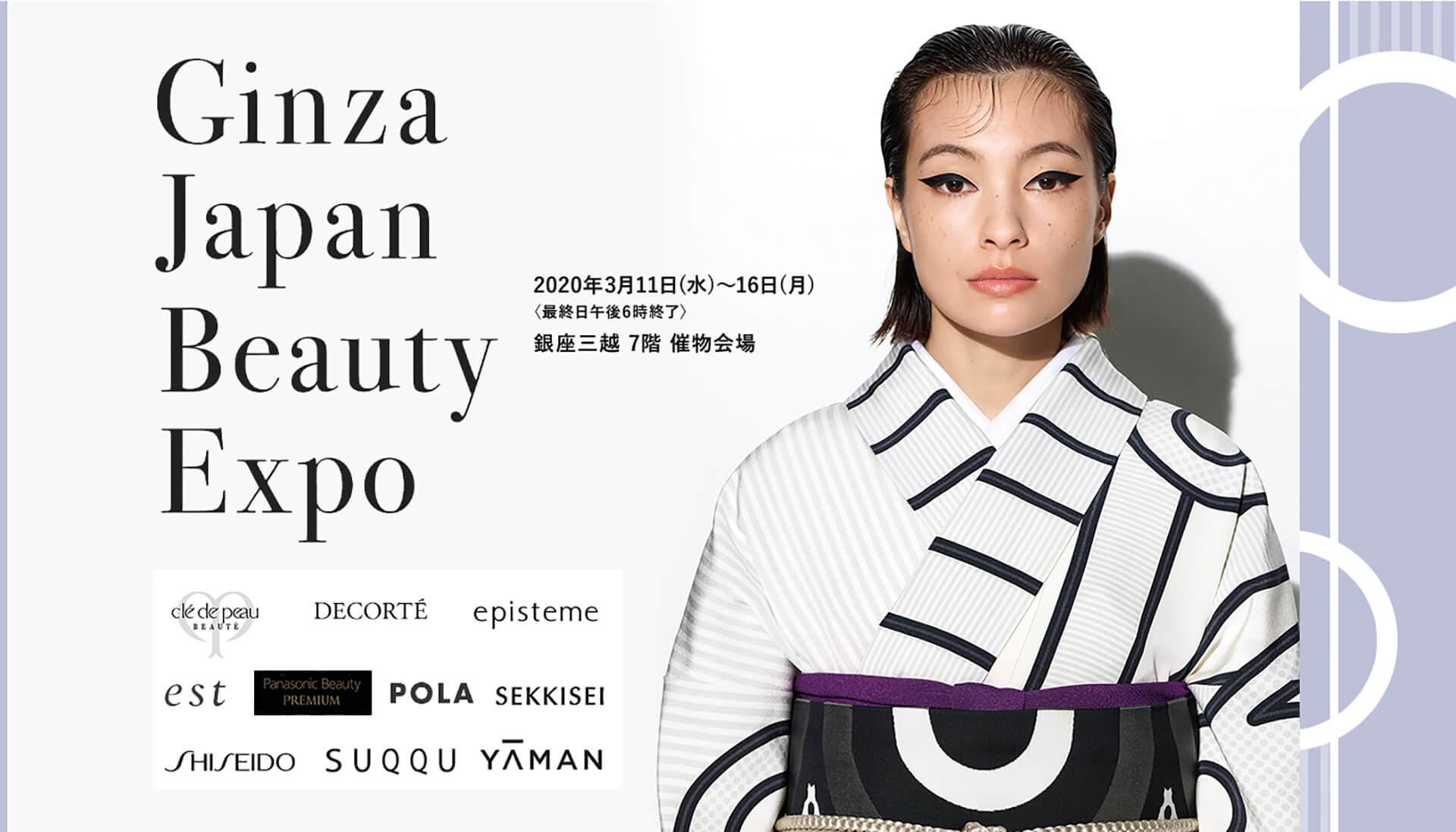 Ginza Japan Beauty Expoバナー