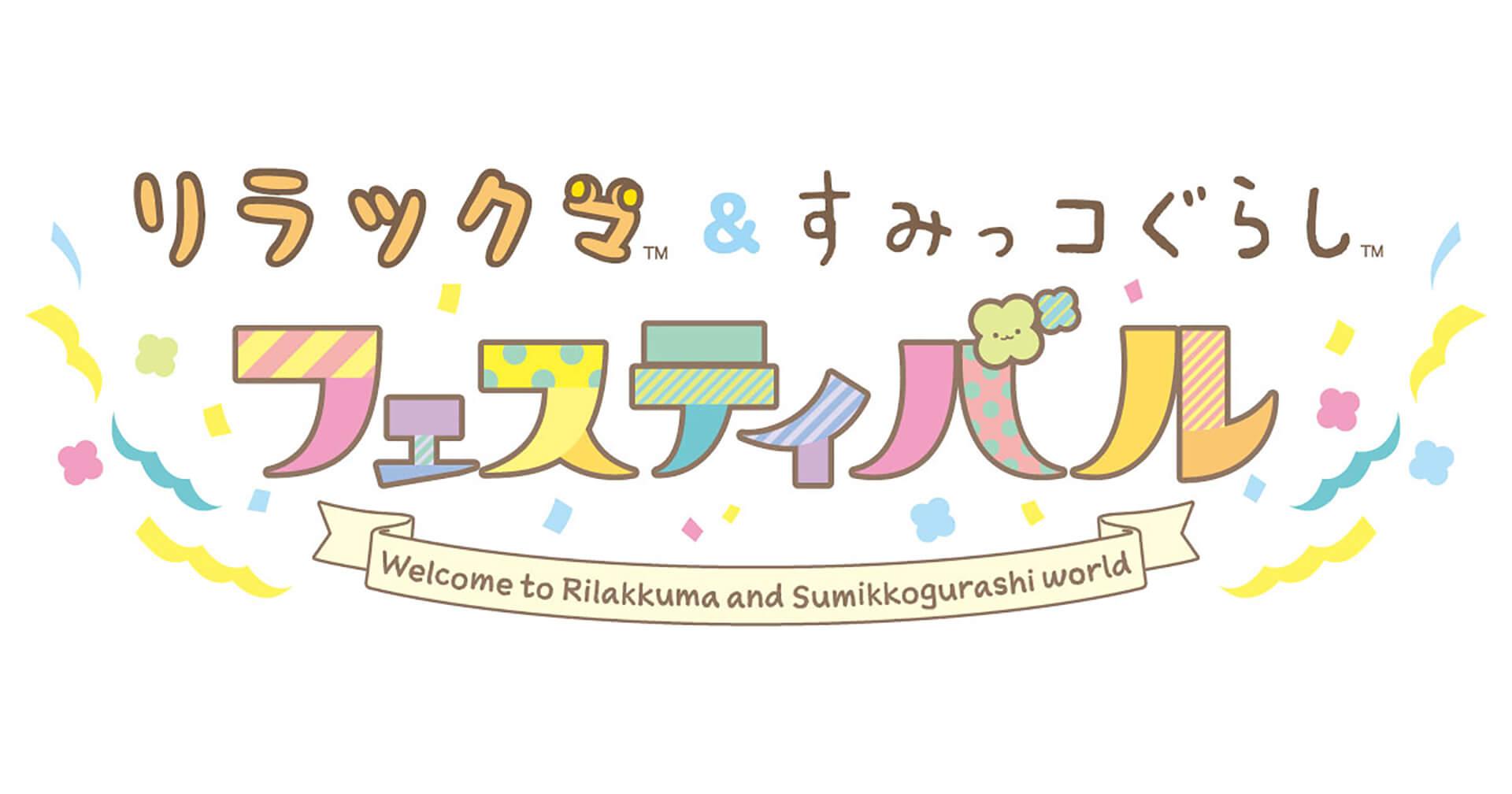 リラックマ&すみっコぐらしフェスティバルロゴ
