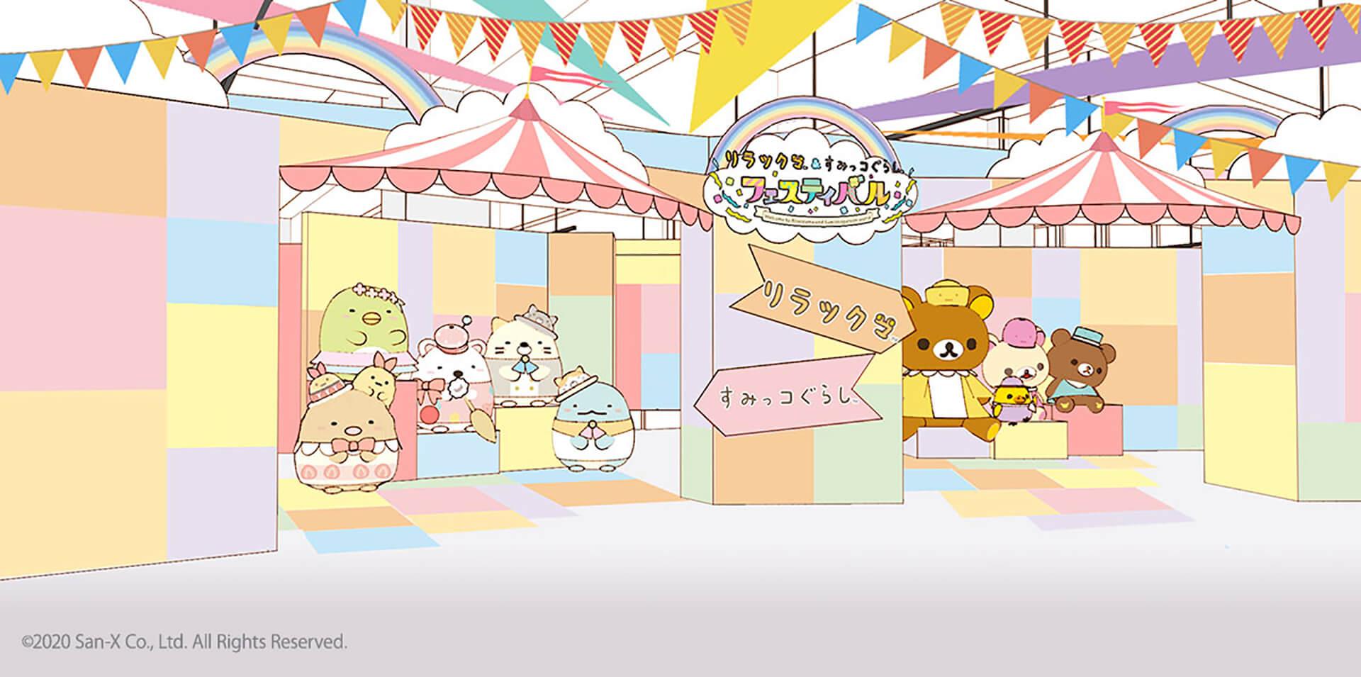 リラックマ&すみっコぐらしフェスティバル会場風景