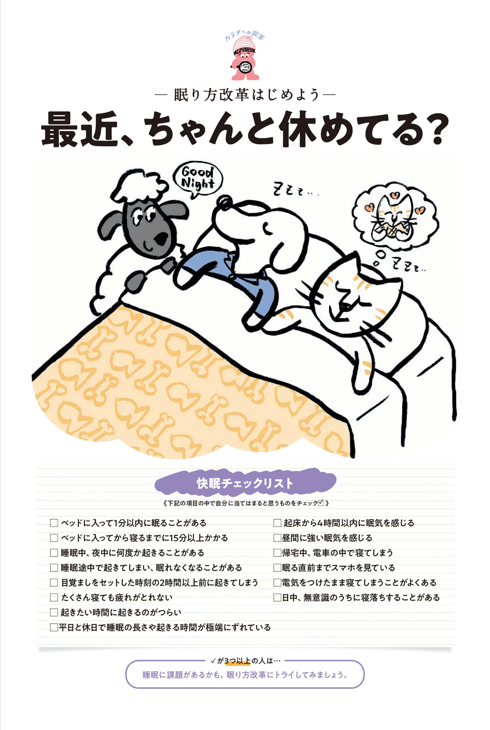 「カラダへの提案-眠り方改革はじめよう-」フェア・蔦屋書店編集フリーペーパー『眠り方改革はじめよう』
