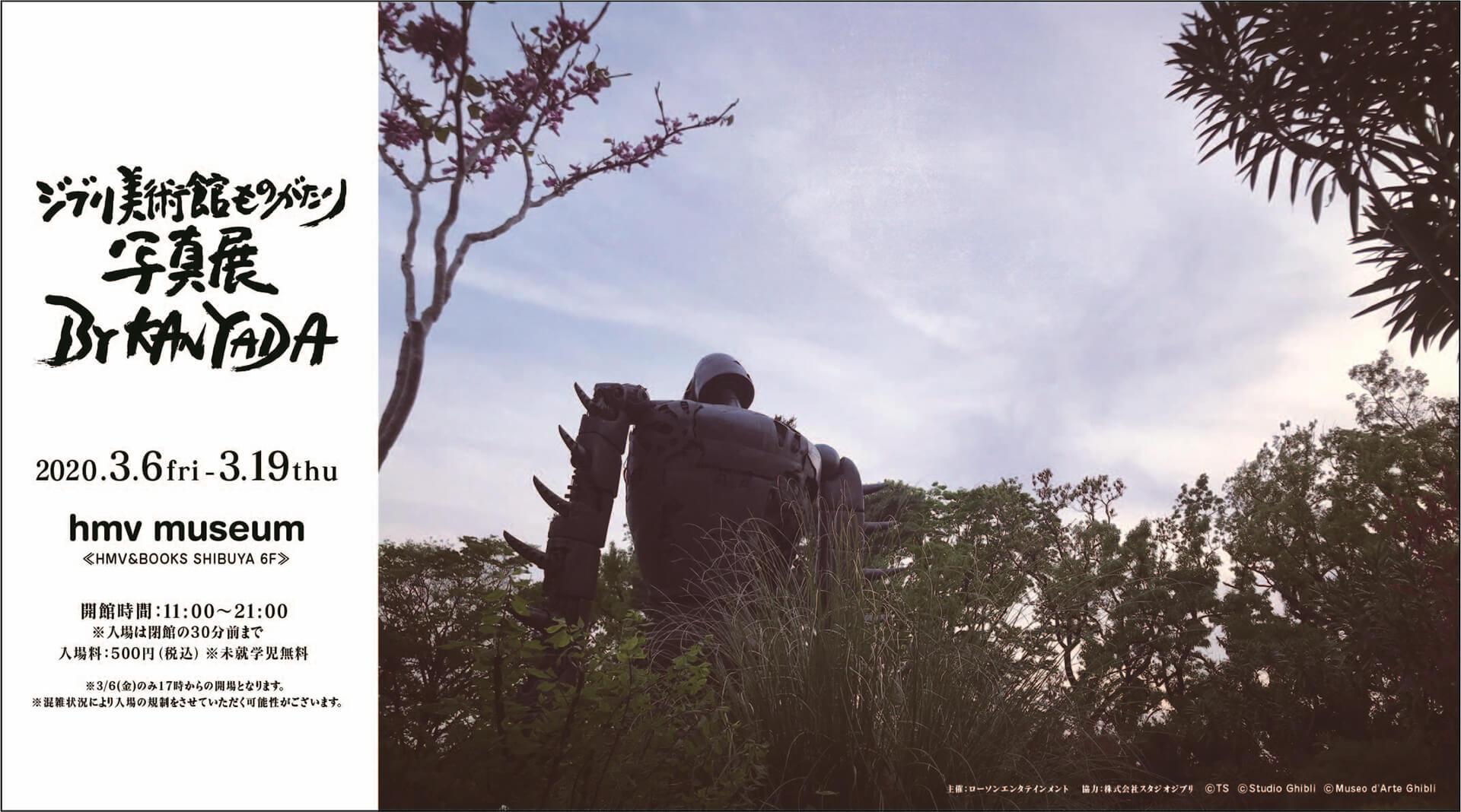 ジブリ美術館ものがたり写真展・バナー