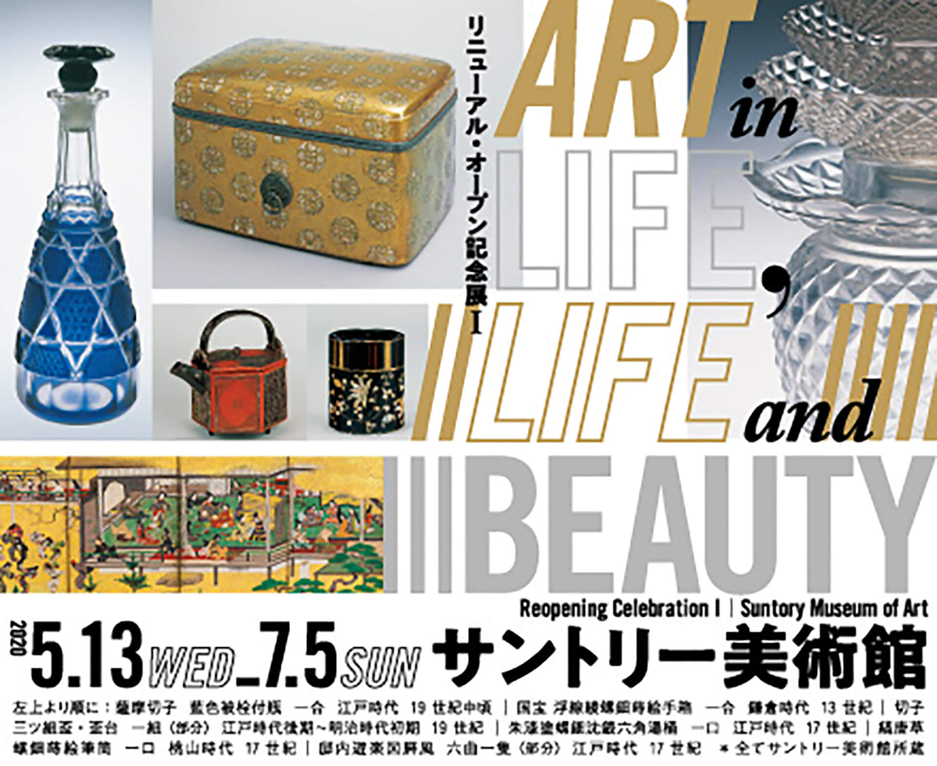 ART in LIFE, LIFE and BEAUTY・バナー