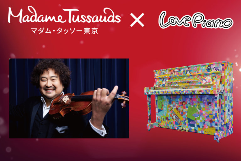 マダム・タッソー東京にて「LovePiano(ストリートピアノ)」バナー