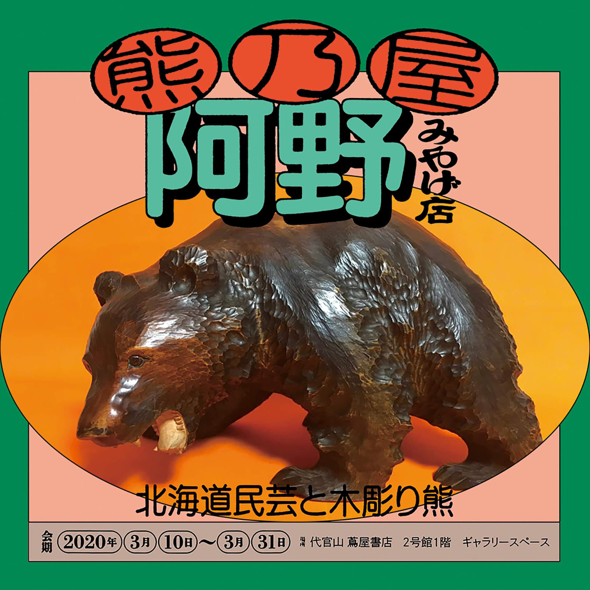 熊乃屋阿野みやげ店 ~北海道民芸と木彫り熊~ バナー