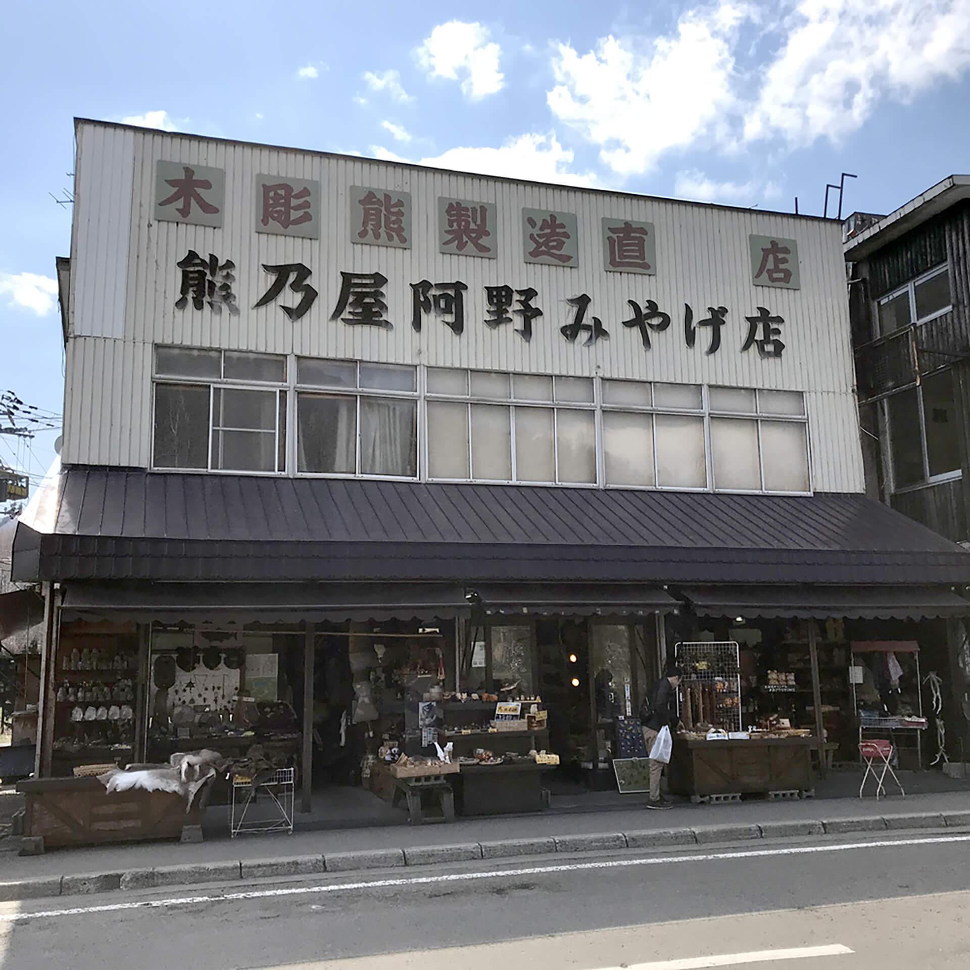 熊乃屋阿野みやげ店・外観
