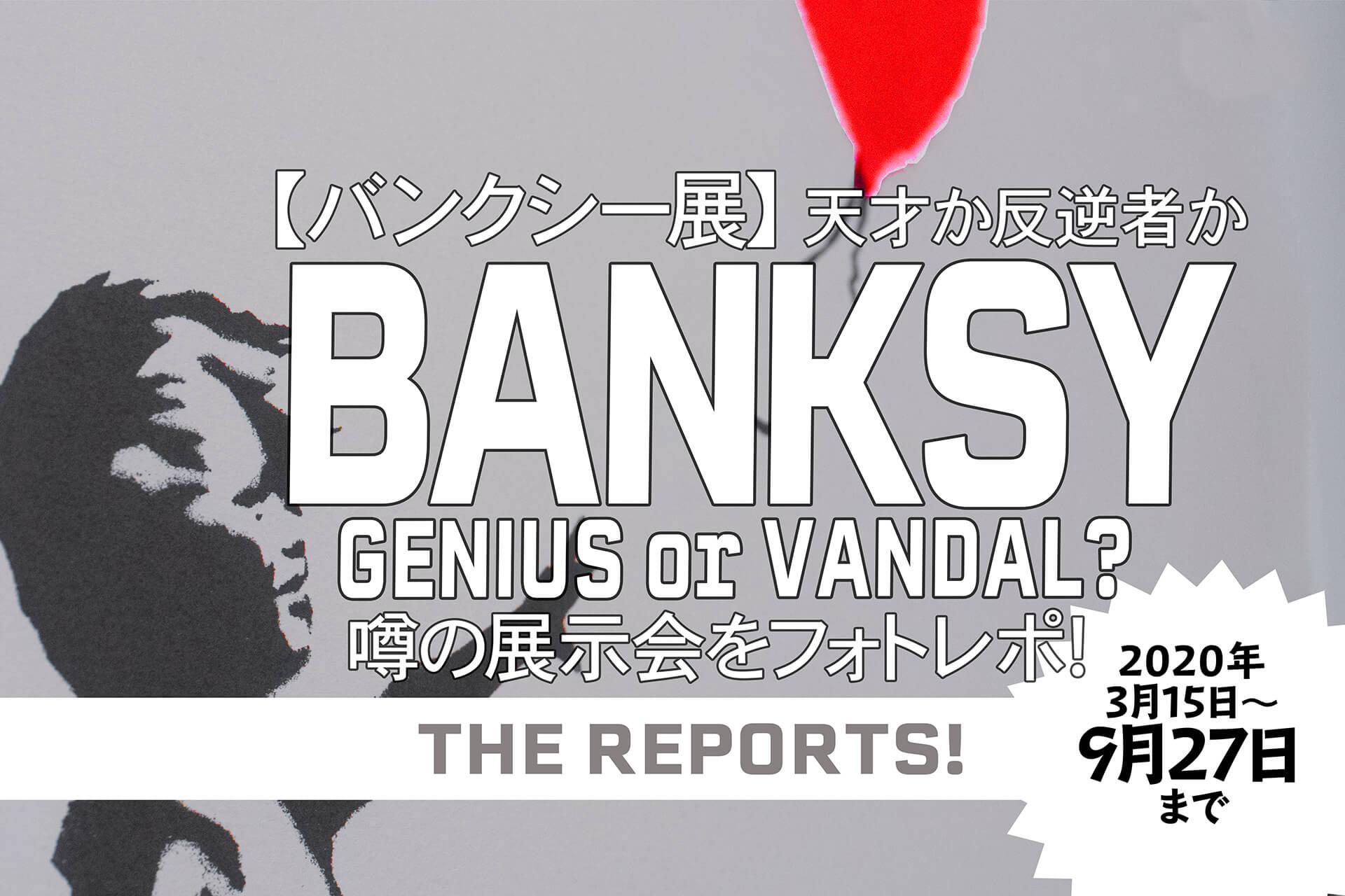 バンクシー展・バナー