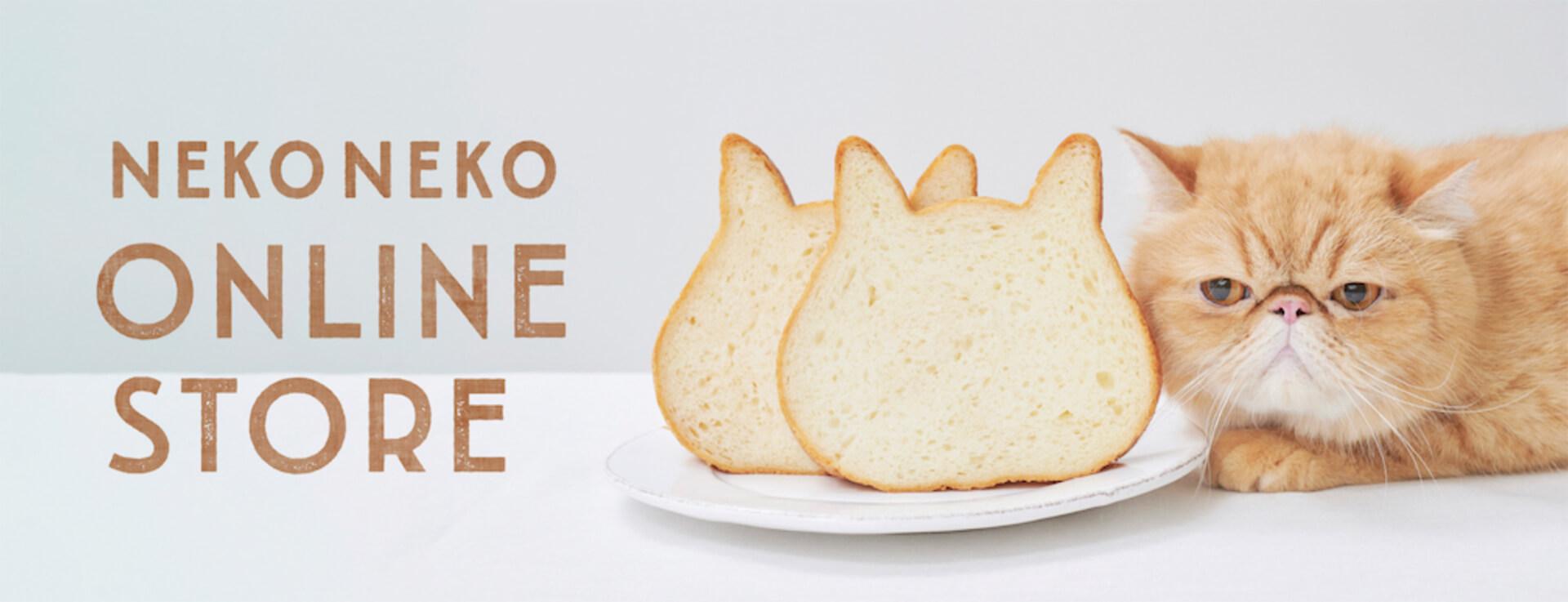 ねこねこ食パン オンラインイメージ