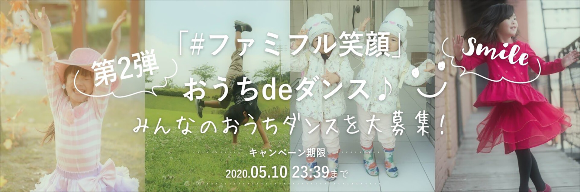 Famiful「おうちdeダンス♪」バナー